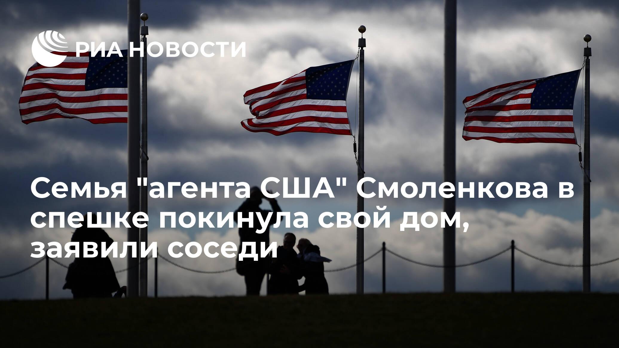 """Семья """"агента США"""" Смоленкова в спешке покинула свой дом, заявили соседи - РИА Новости, 11.09.2019"""