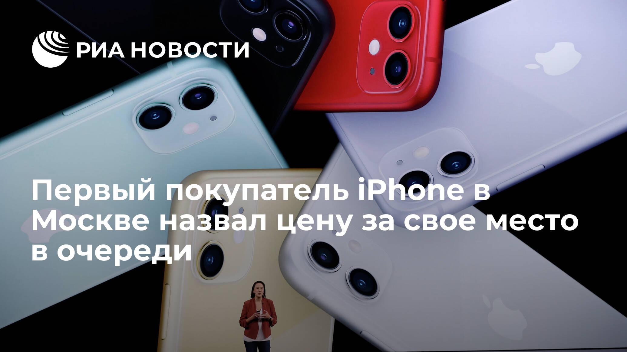Первый покупатель iPhone в Москве назвал цену за свое место в очереди