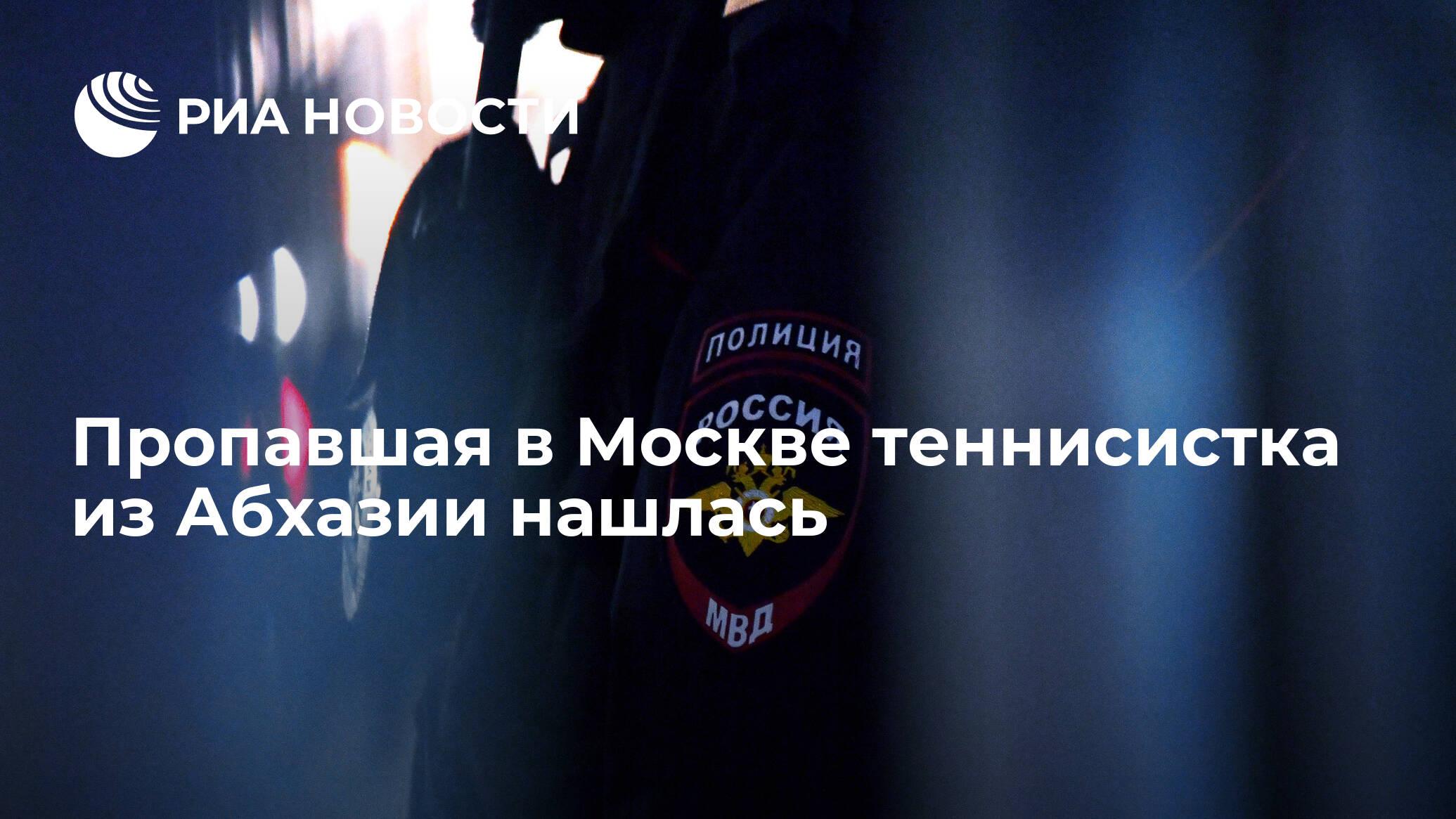 Пропавшая в Москве теннисистка из Абхазии нашлась