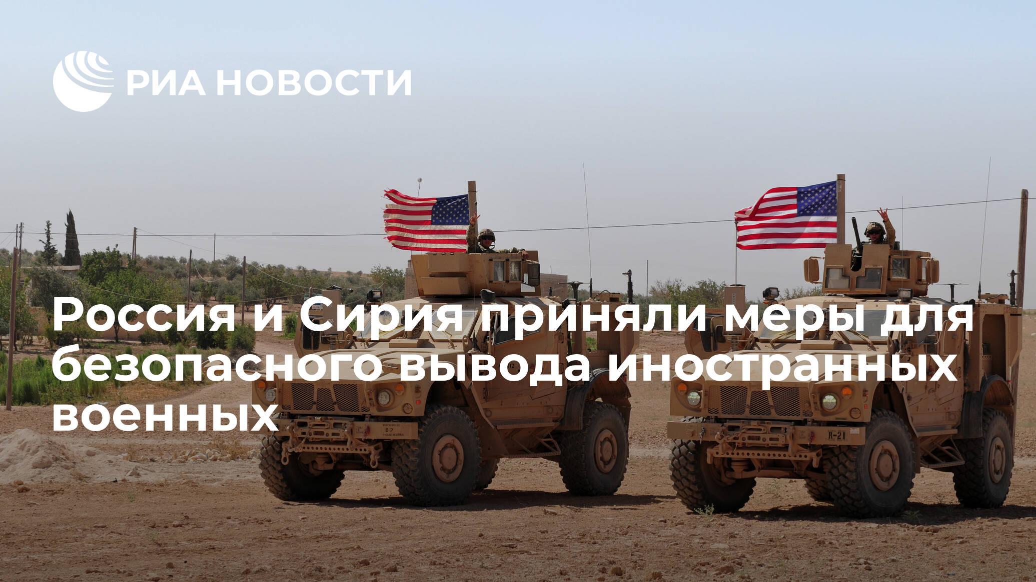 Россия и Сирия приняли меры для безопасного вывода иностранных военных