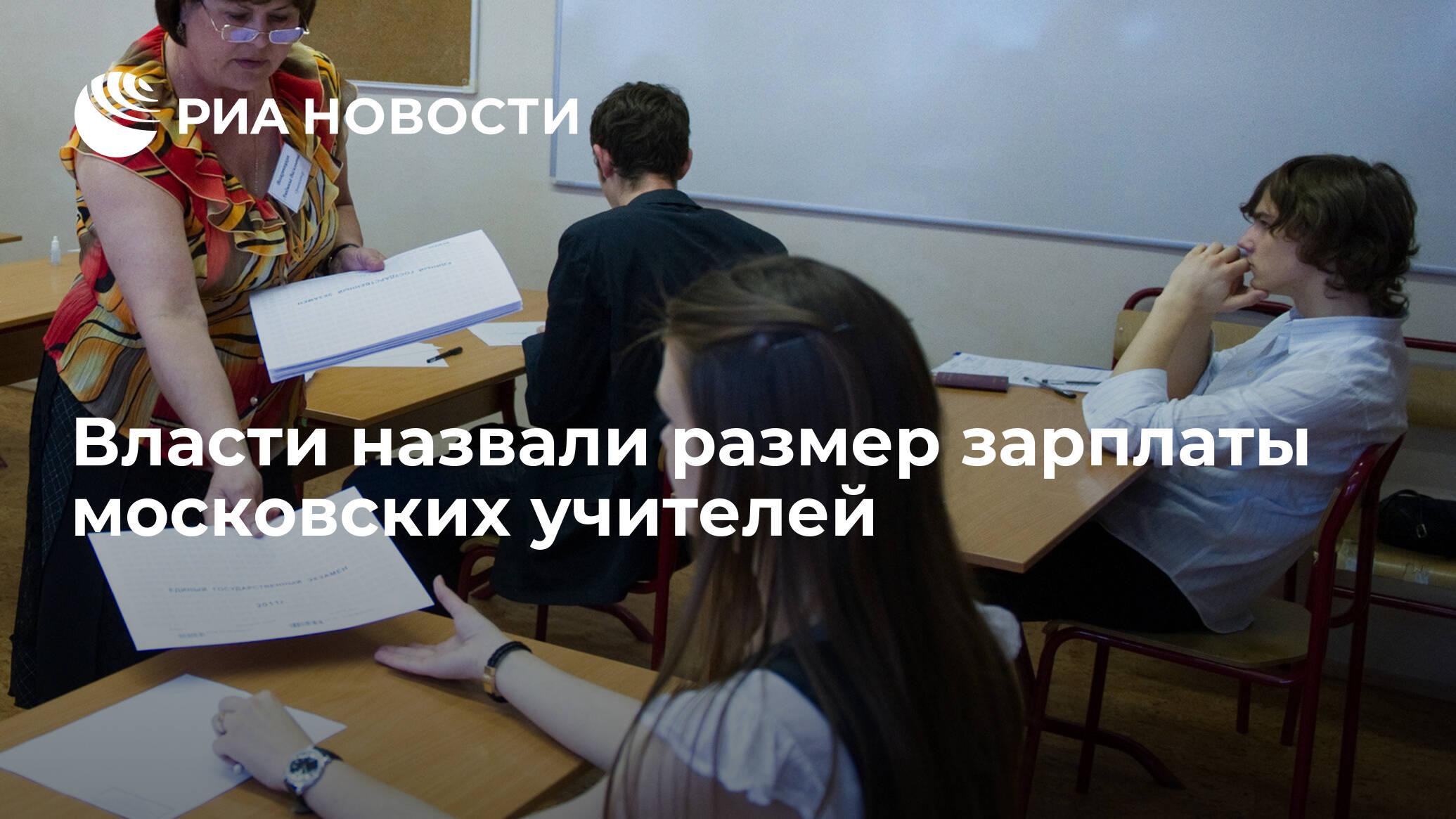 Власти назвали размер зарплаты московских учителей