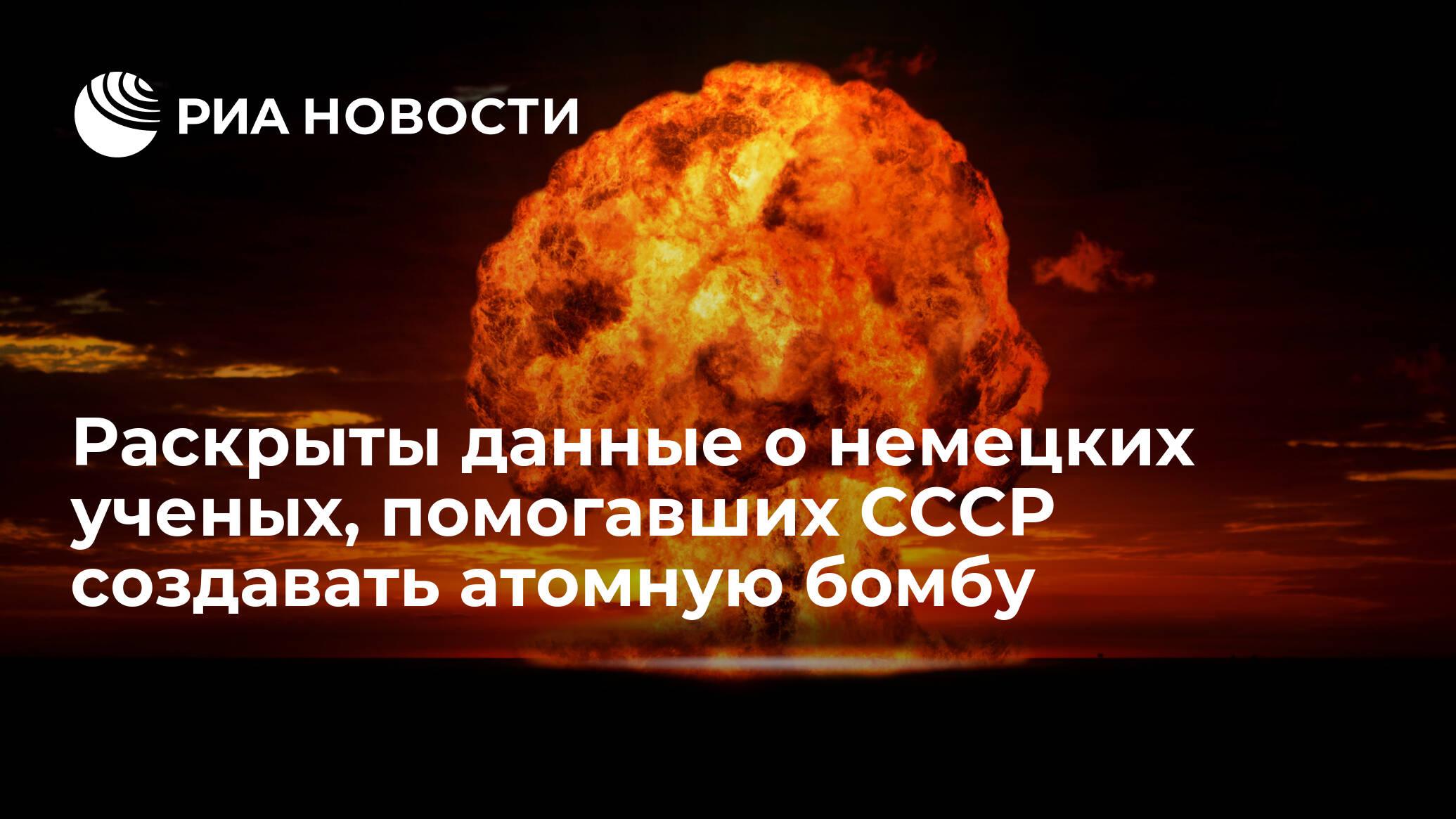 атомную