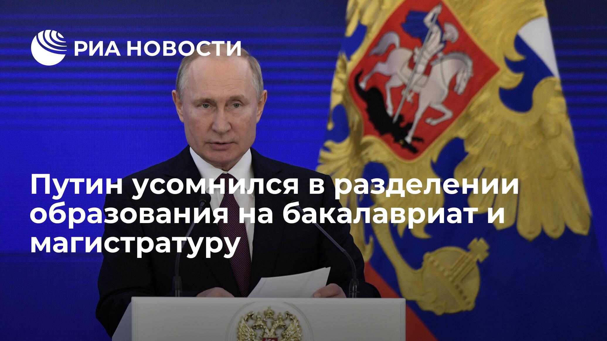 Путин усомнился в разделении образования на бакалавриат и магистратуру