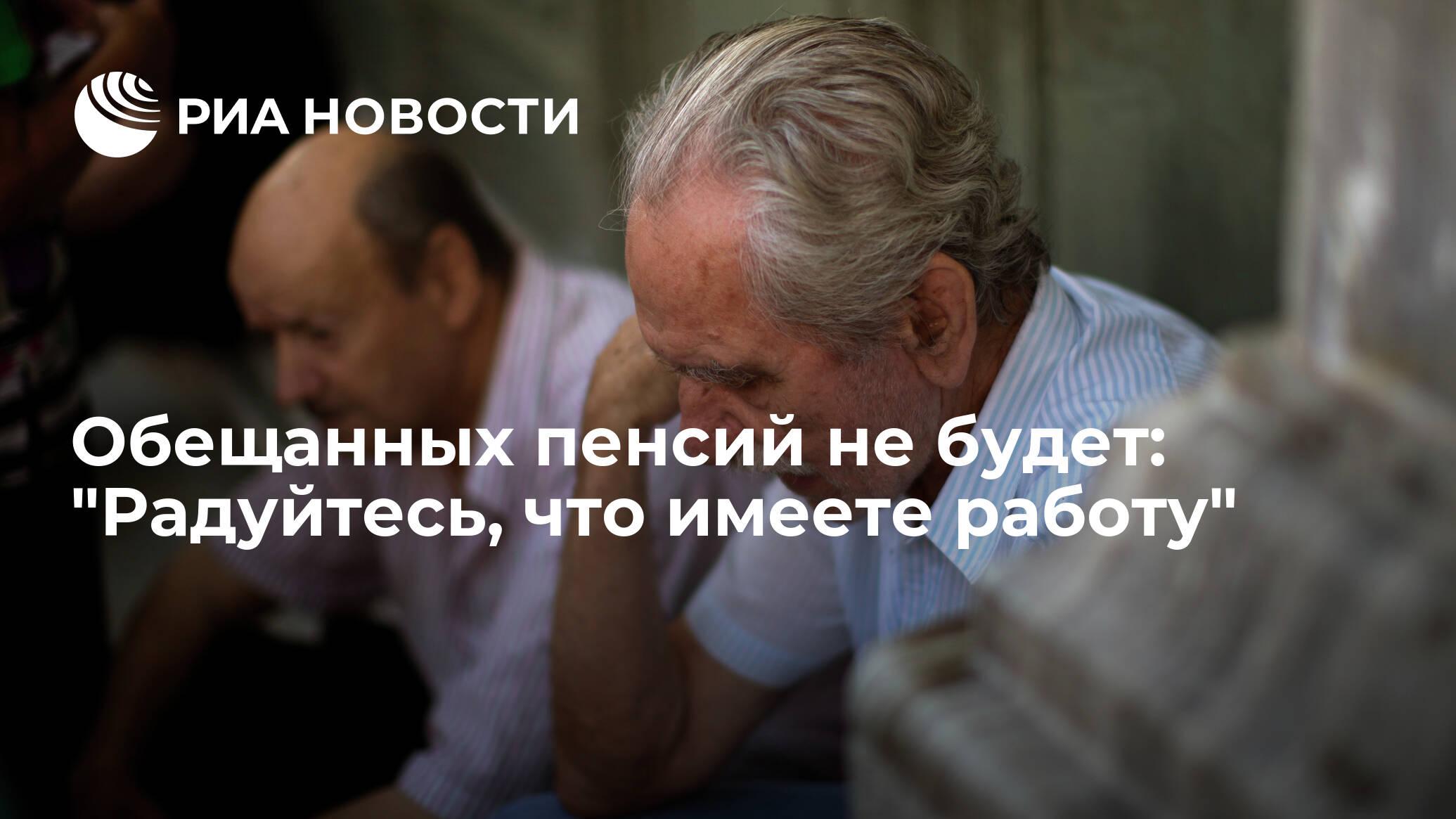 """Обещанных пенсий не будет: """"Радуйтесь, что имеете работу"""" - РИА Новости, 07.11.2019"""