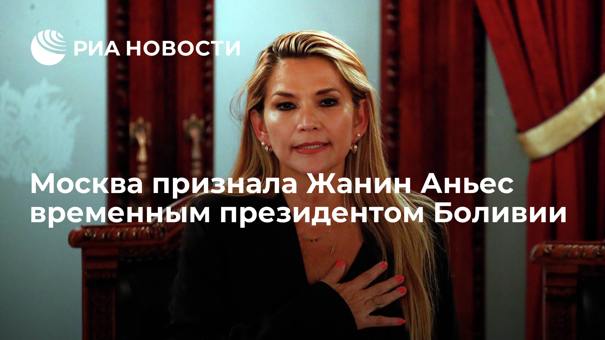 Москва признала Жанин Аньес временным президентом Боливии