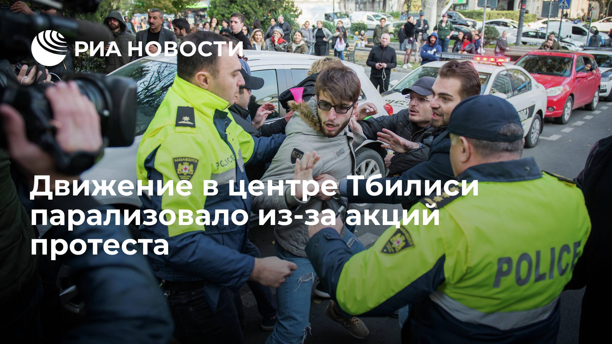 Движение в центре Тбилиси парализовало из-за акций протеста