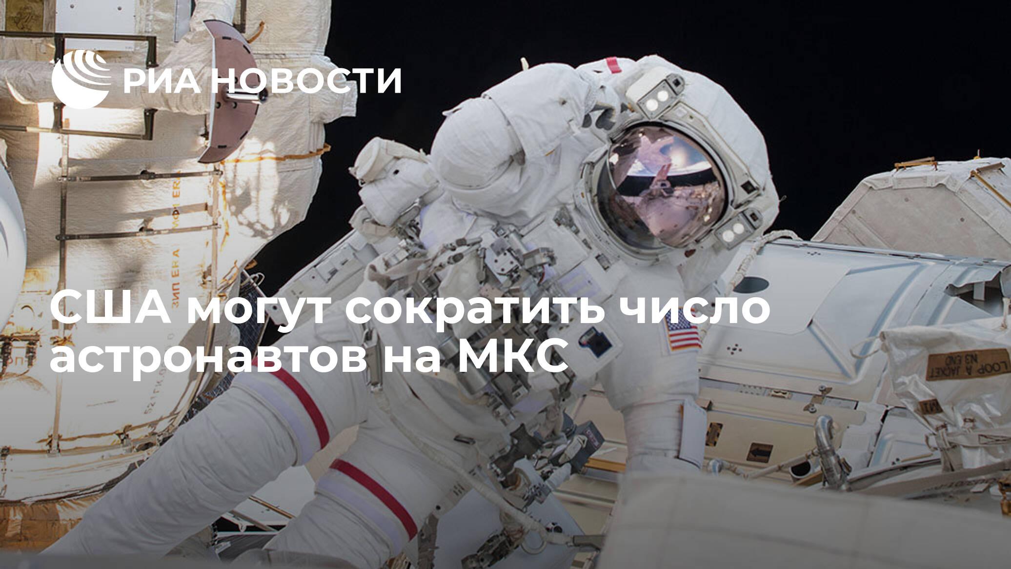 США могут сократить число астронавтов на МКС