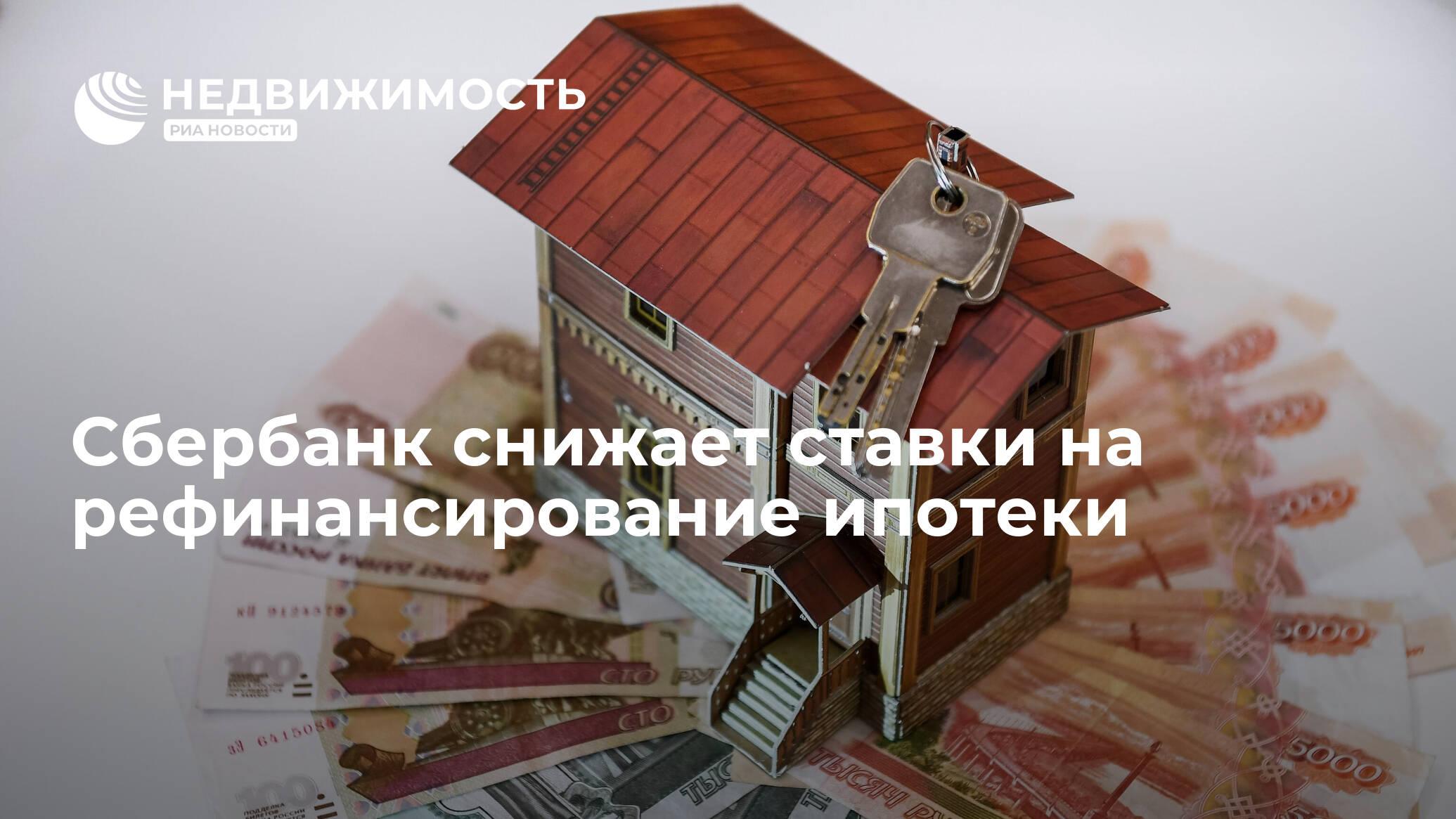 Кредит наличными в сбербанке спб