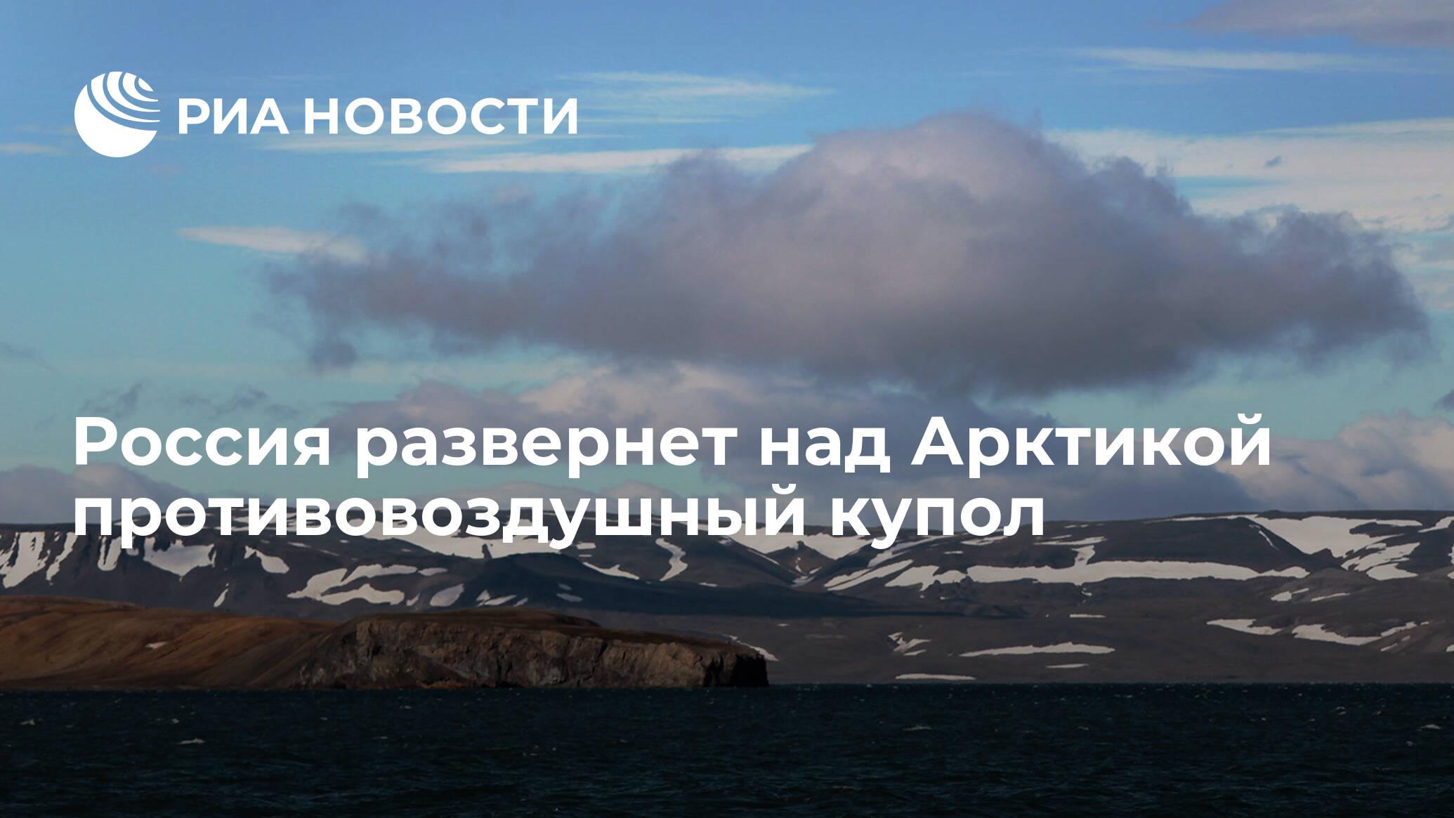 Россия развернет над Арктикой противовоздушный купол