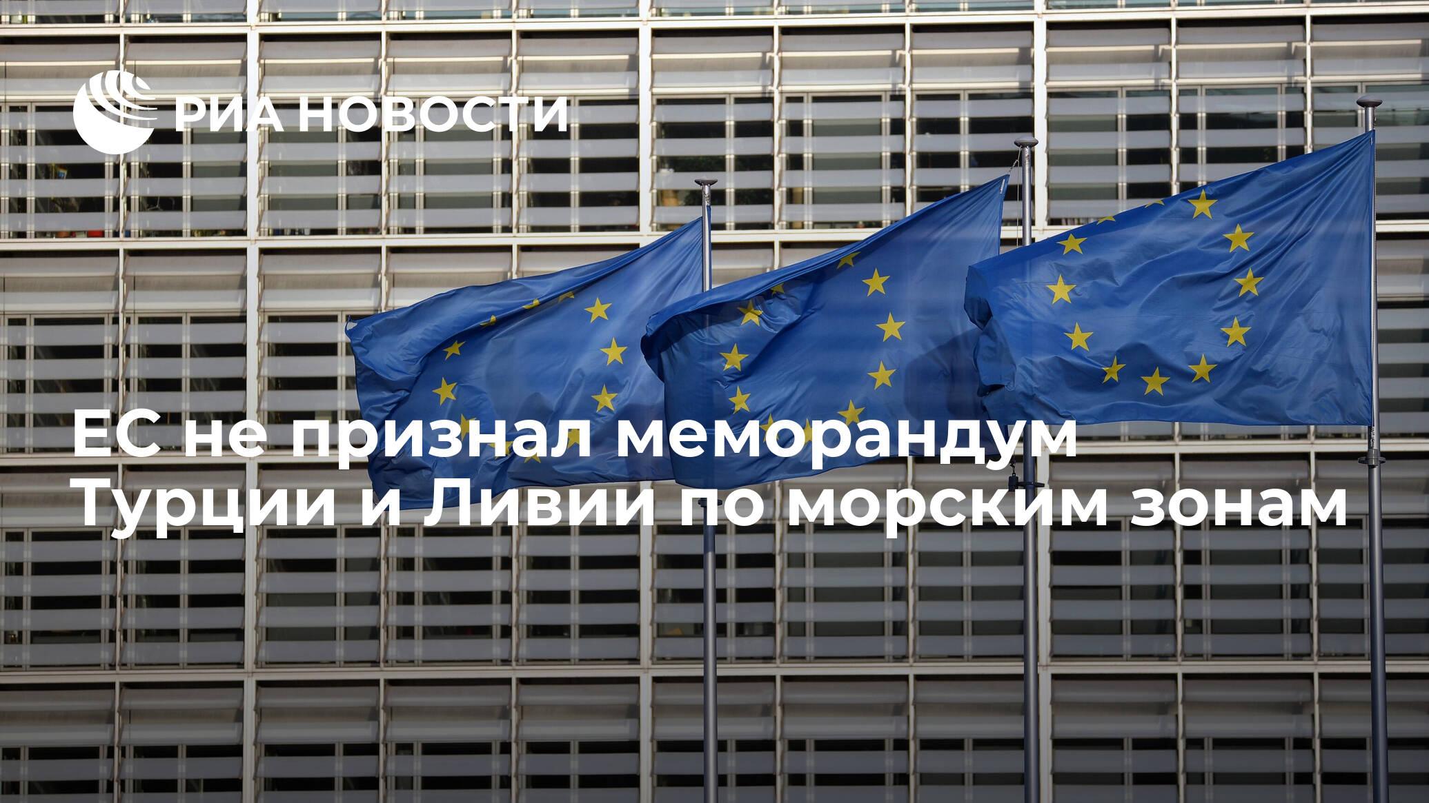 ЕС не признал меморандум Турции и Ливии по морским зонам
