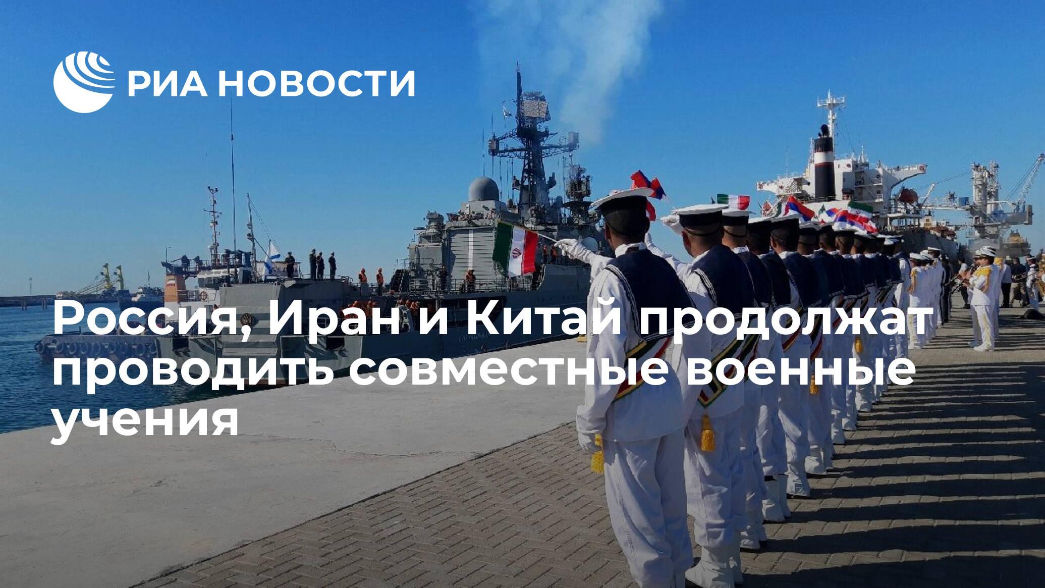 Россия, Иран и Китай продолжат проводить совместные военные учения