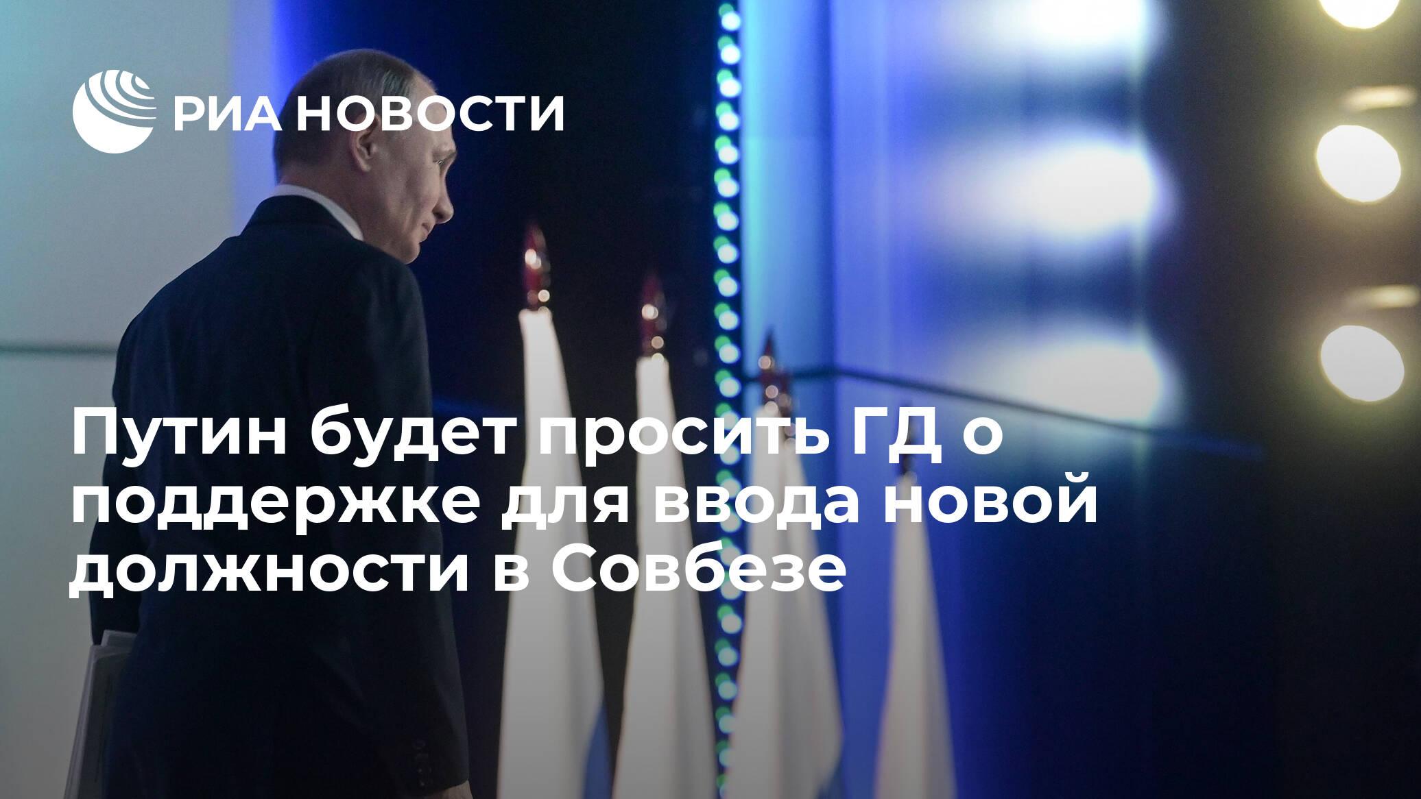 Путин будет просить ГД о поддержке для ввода новой должности в Совбезе