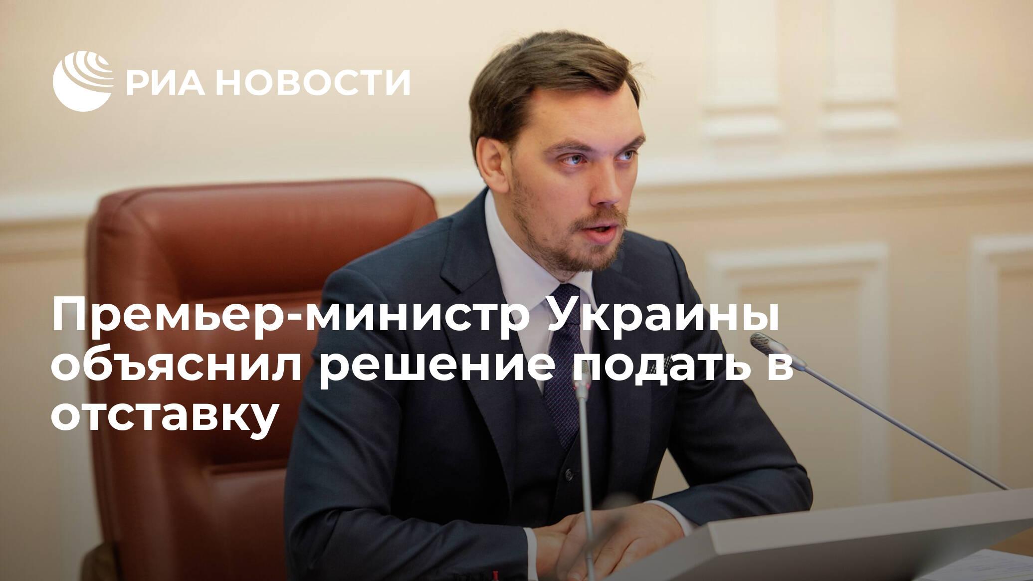 Премьер-министр Украины объяснил решение подать в отставку