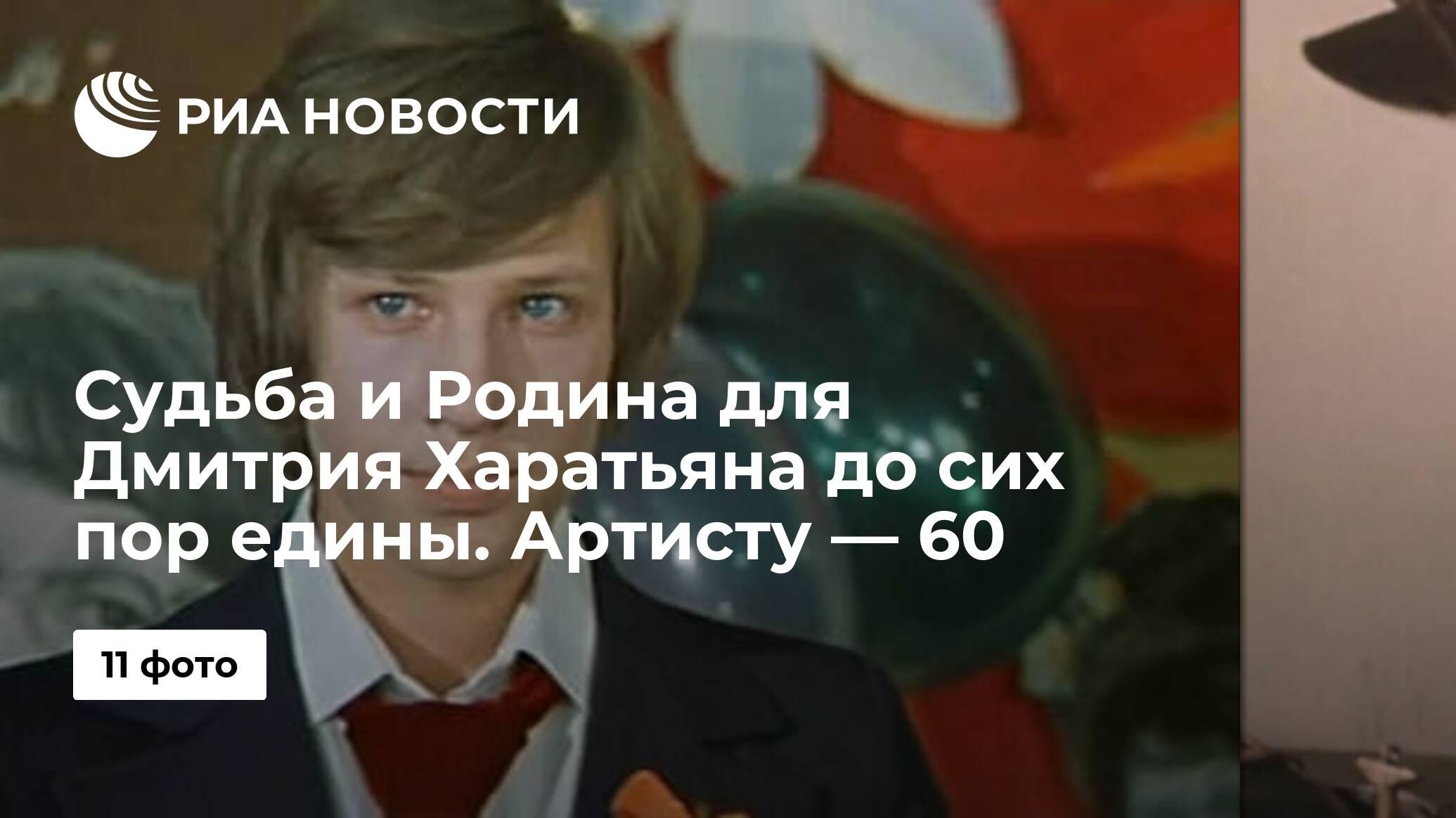 Судьба и Родина для Дмитрия Харатьяна до сих пор едины. Артисту — 60 - РИА Новости