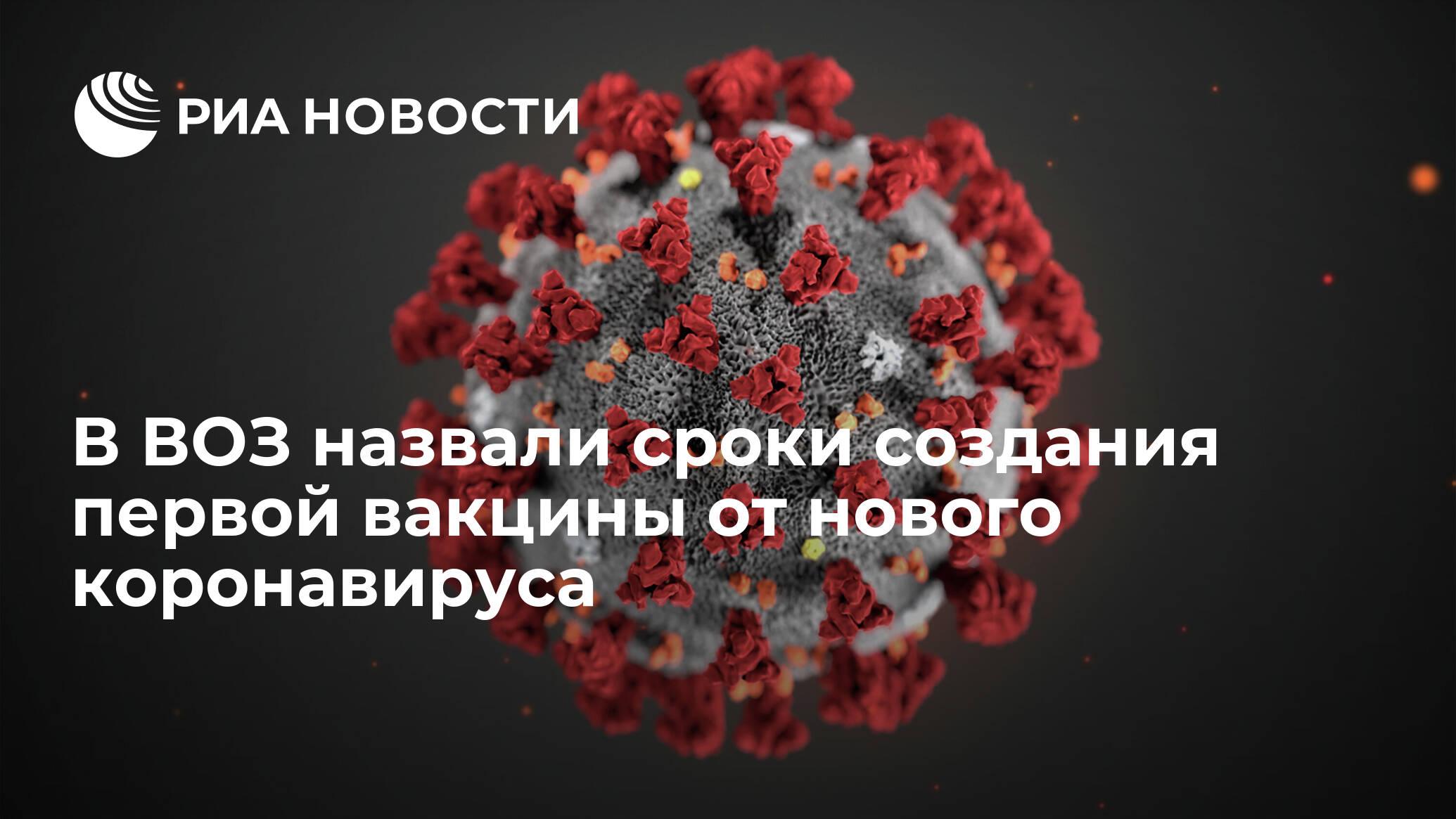 В ВОЗ назвали сроки создания первой вакцины от нового коронавируса