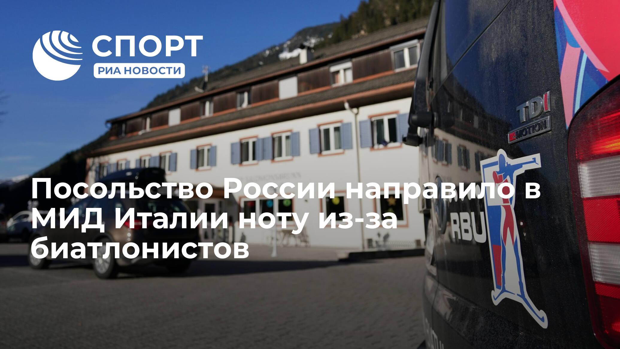 Посольство России направило в МИД Италии ноту из-за биатлонистов