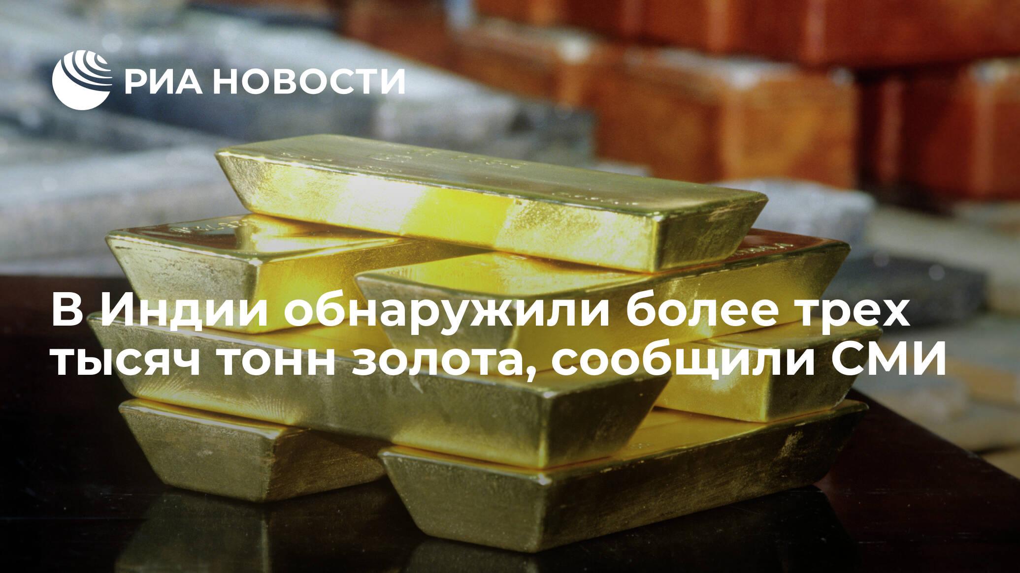 В Индии обнаружили более трех тысяч тонн золота, сообщили СМИ