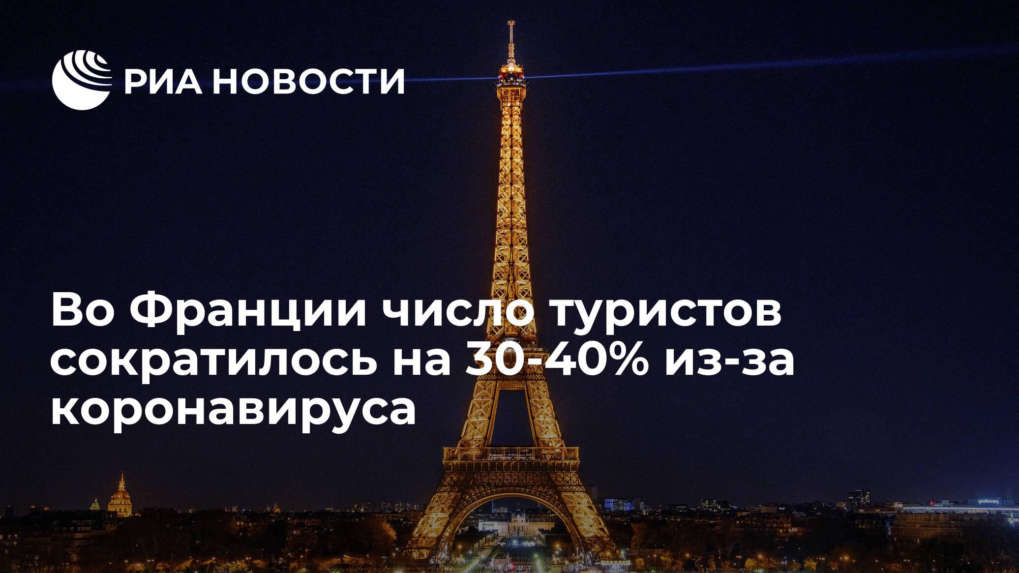 Во Франции число туристов сократилось на 30-40% из-за коронавируса