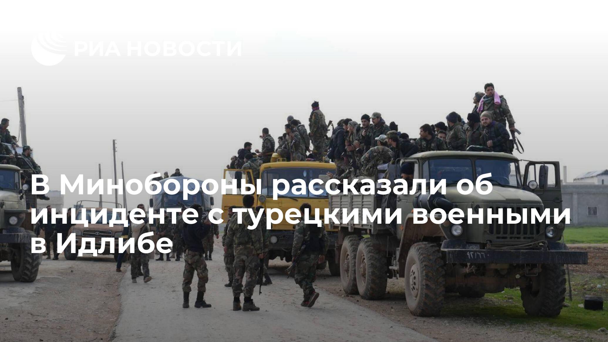 В Минобороны рассказали об инциденте с турецкими военными в Идлибе