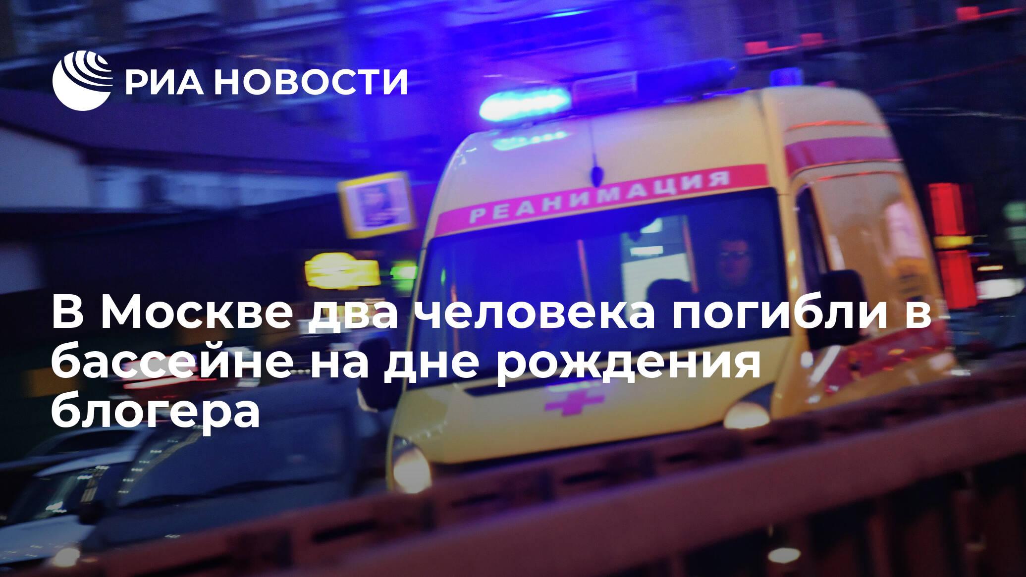 В Москве два человека погибли в бассейне на дне рождения блогера