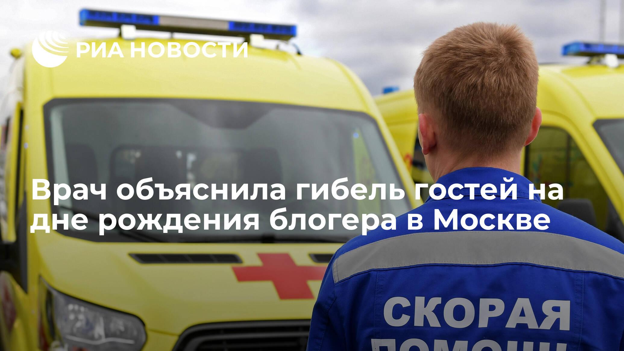 Врач объяснила гибель людей на дне рождения блогера в Москве