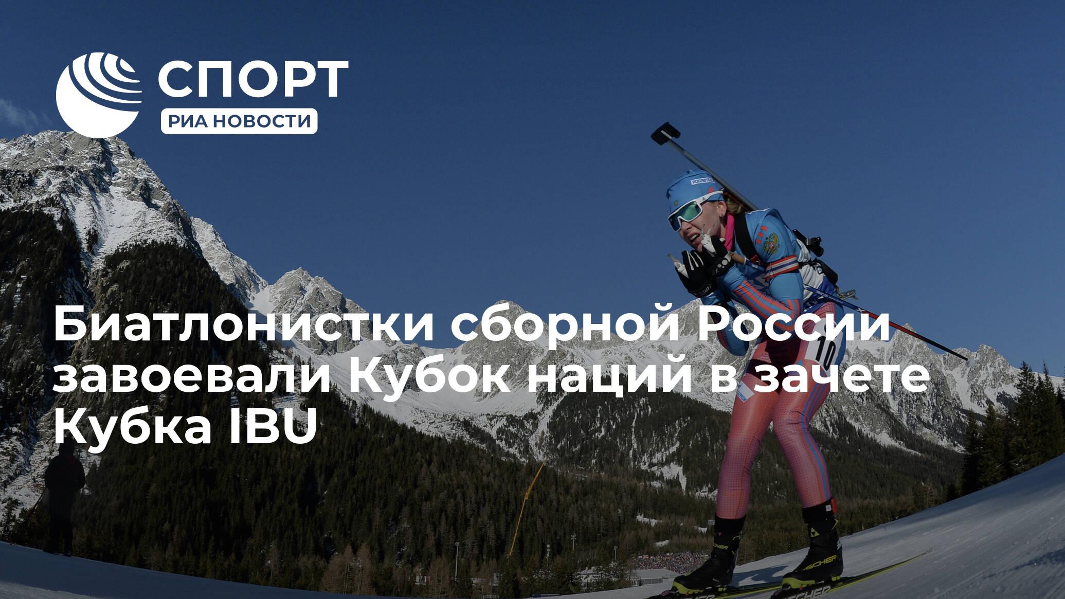 Биатлонистки сборной России завоевали Кубок наций в зачете ...