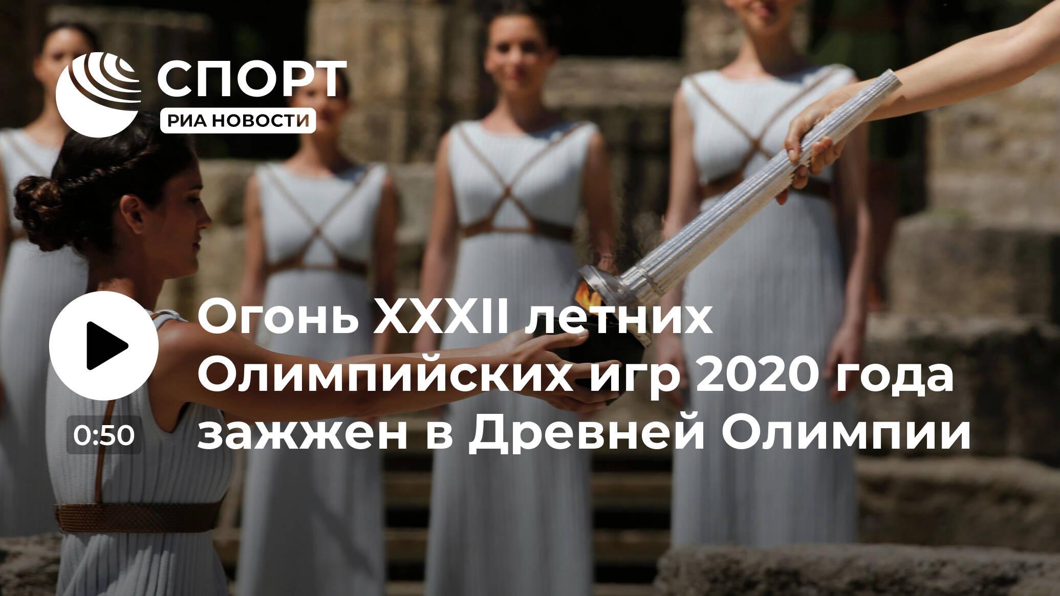 новости 2020 олимпийских игр