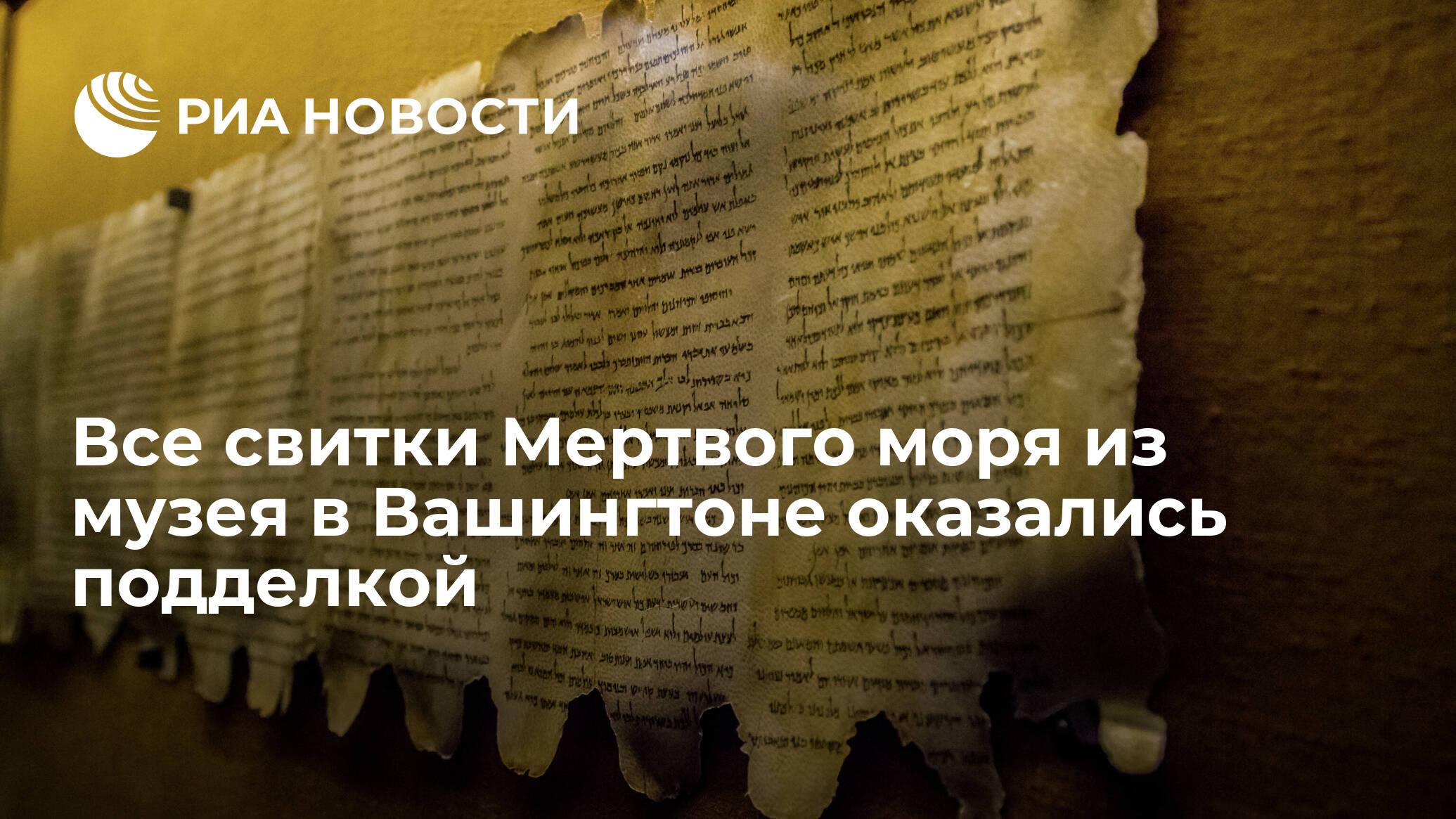 Все свитки Мертвого моря из музея в Вашингтоне оказались подделкой