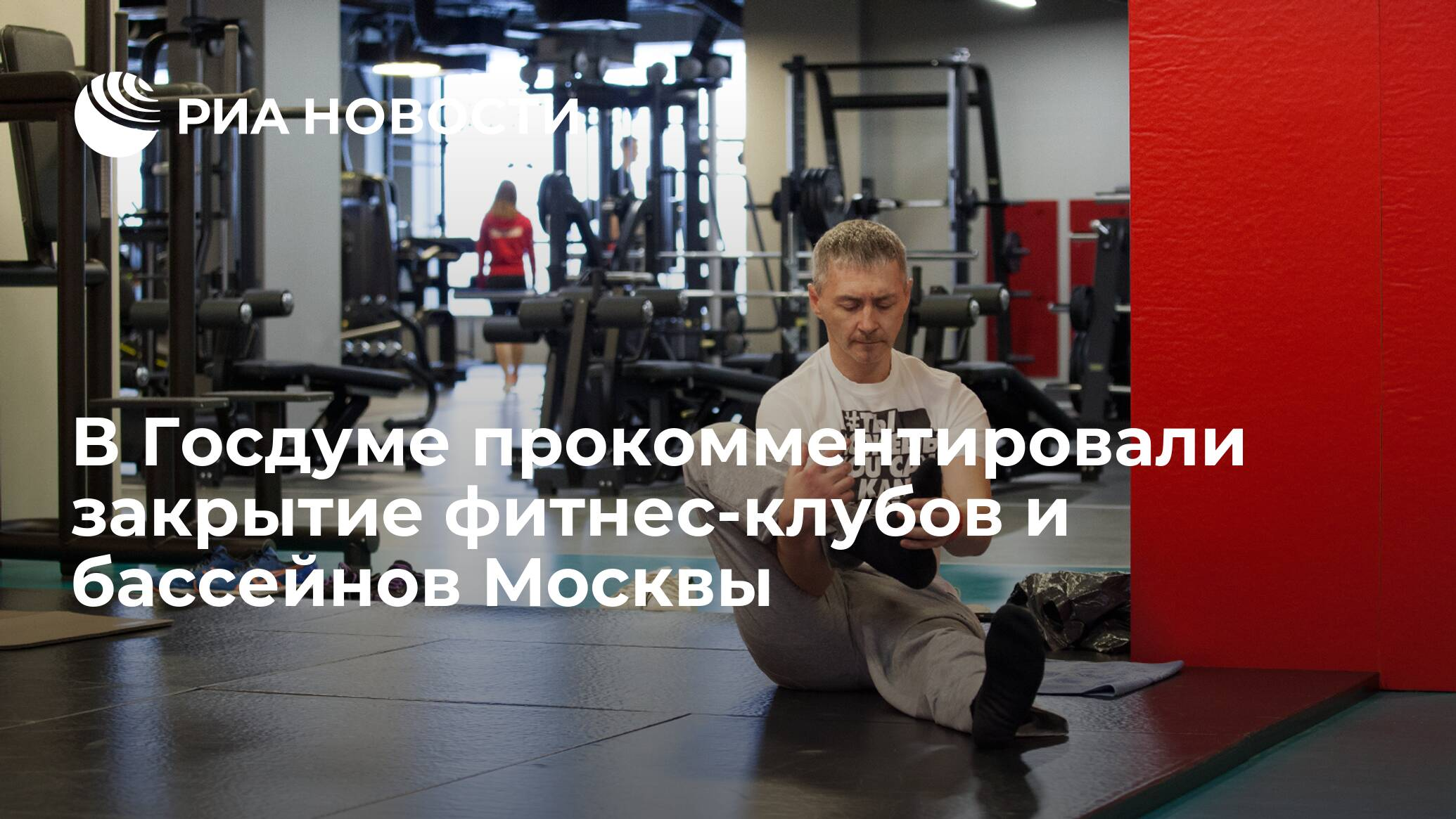 Закрытие фитнес клубы москвы адрес клуба жаш куч в москве