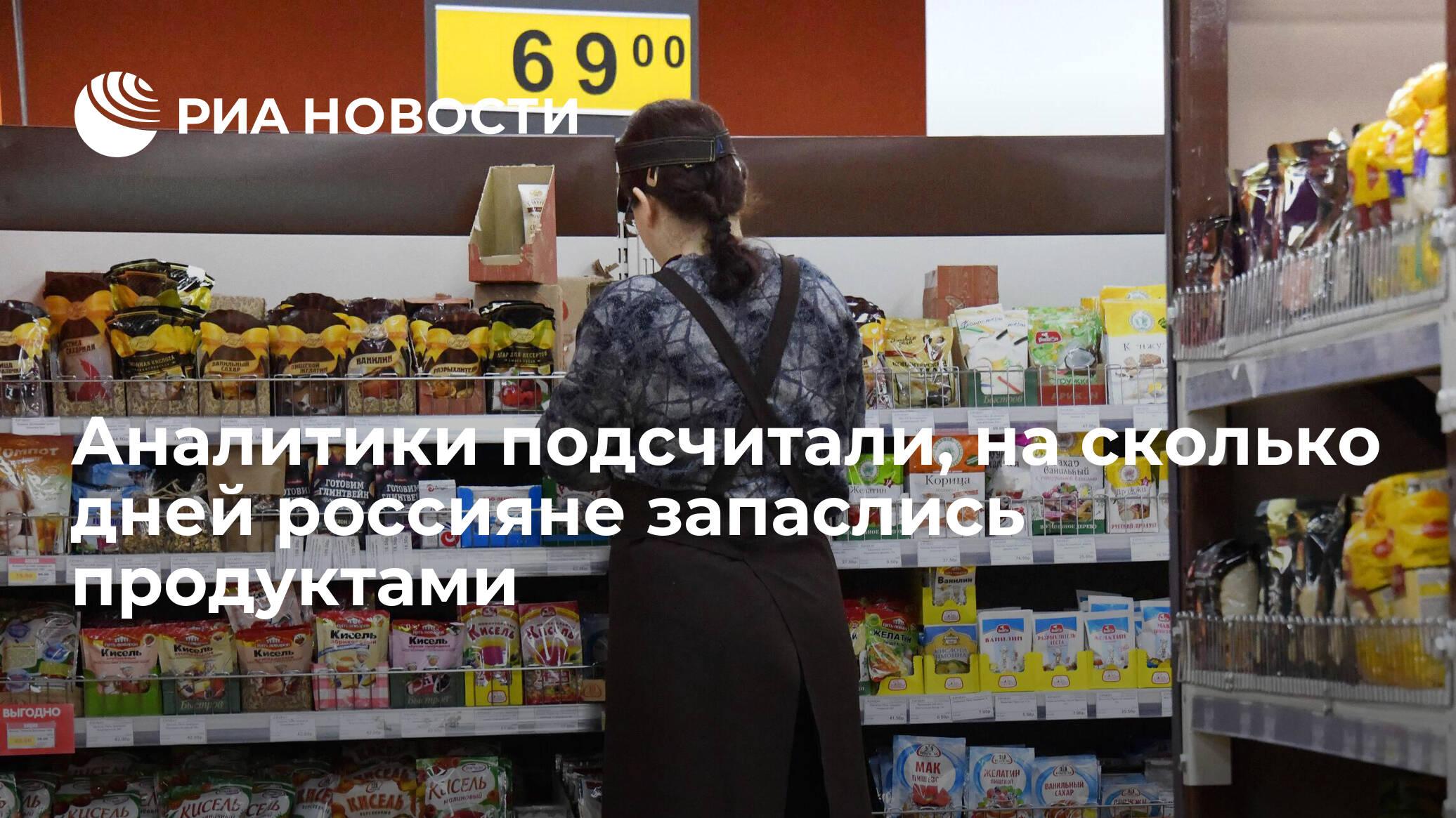 Аналитики подсчитали, на сколько дней россияне запаслись продуктами