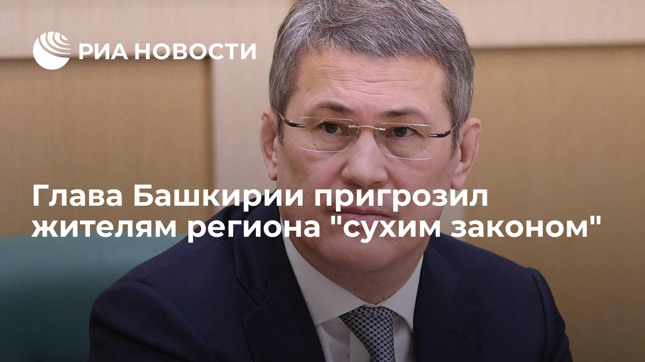Глава Башкирии пригрозил жителям региона