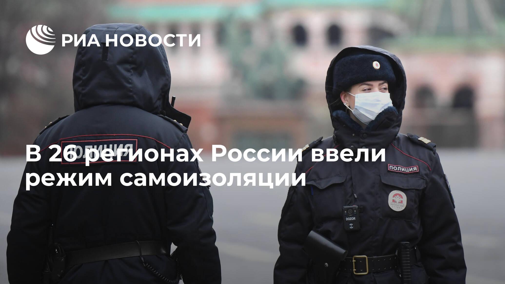 В 26 регионах России ввели режим самоизоляции