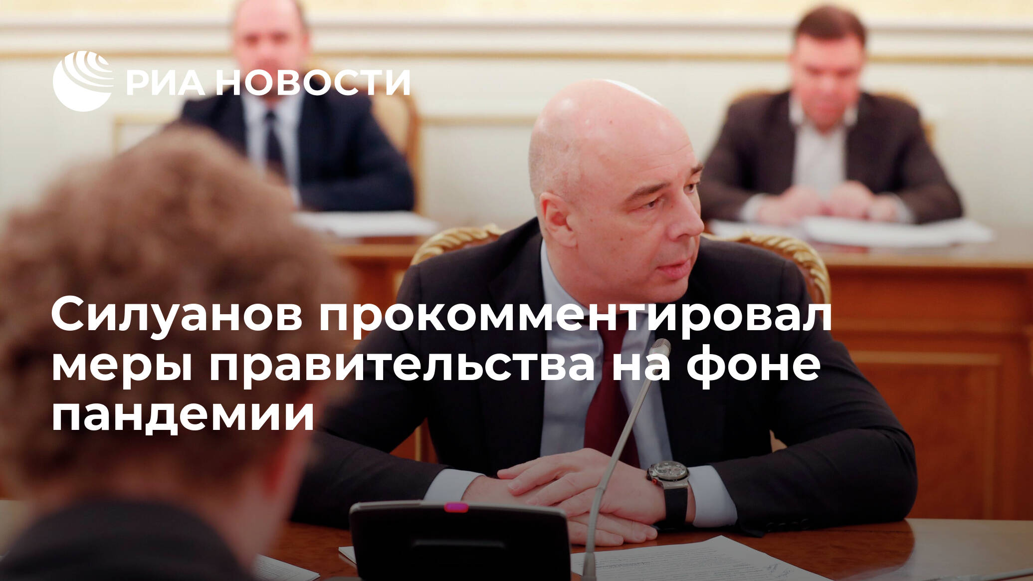 Силуанов прокомментировал меры правительства на фоне пандемии