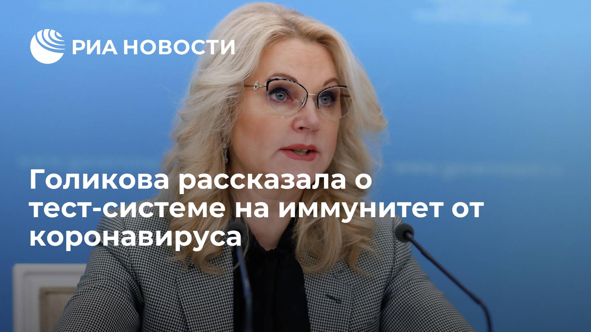 Голикова рассказала о тест-системе на иммунитет от коронавируса