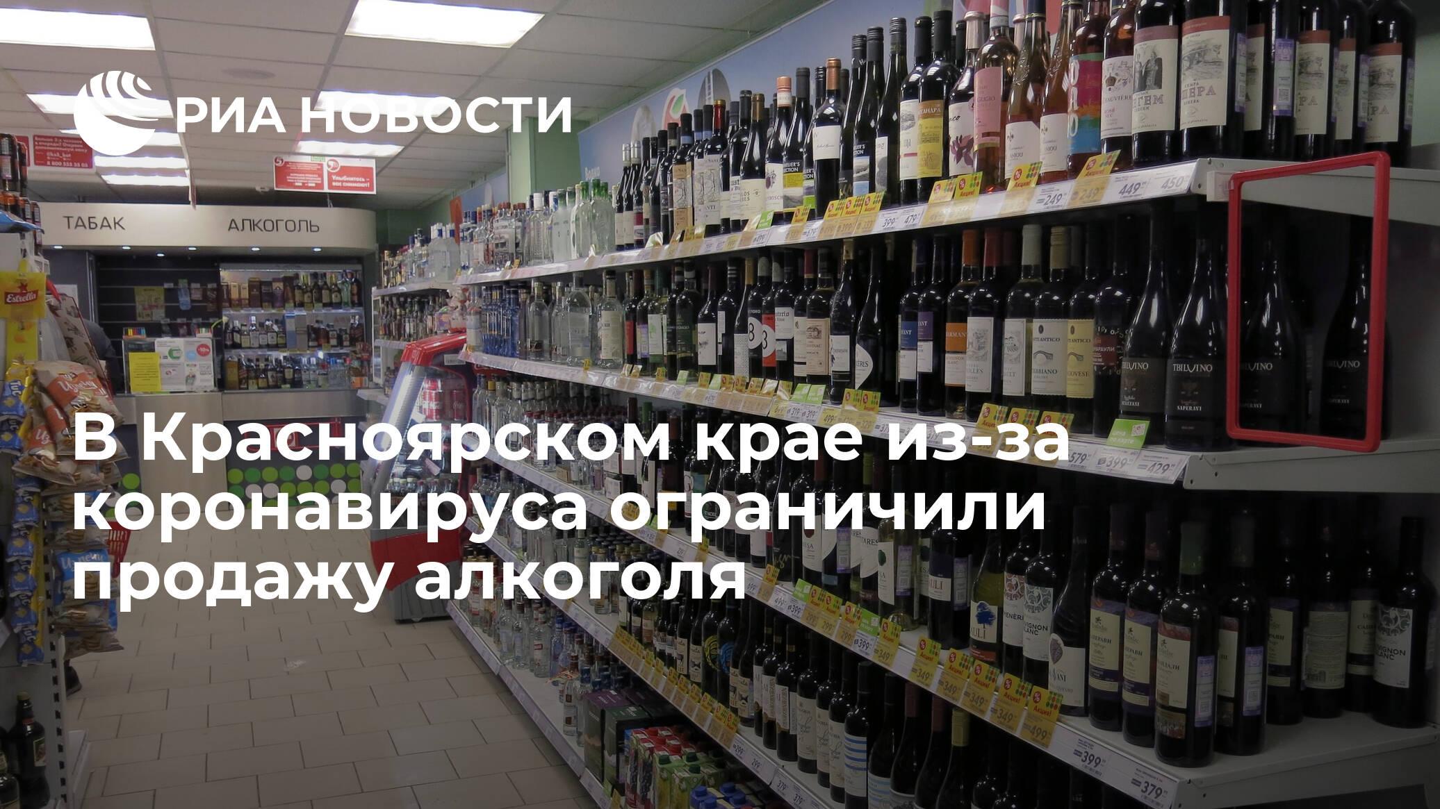 В Красноярском крае ограничили продажу алкоголя из-за коронавируса