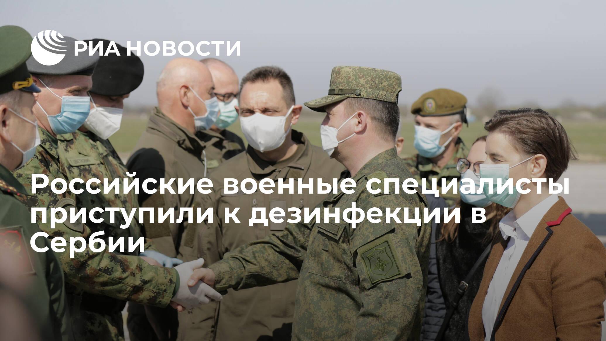 Российские военные специалисты приступили к дезинфекции в Сербии