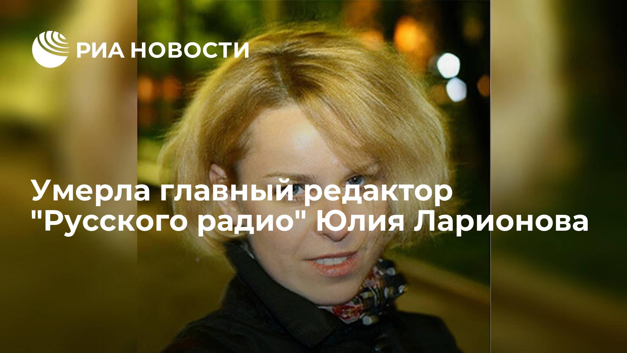 русского