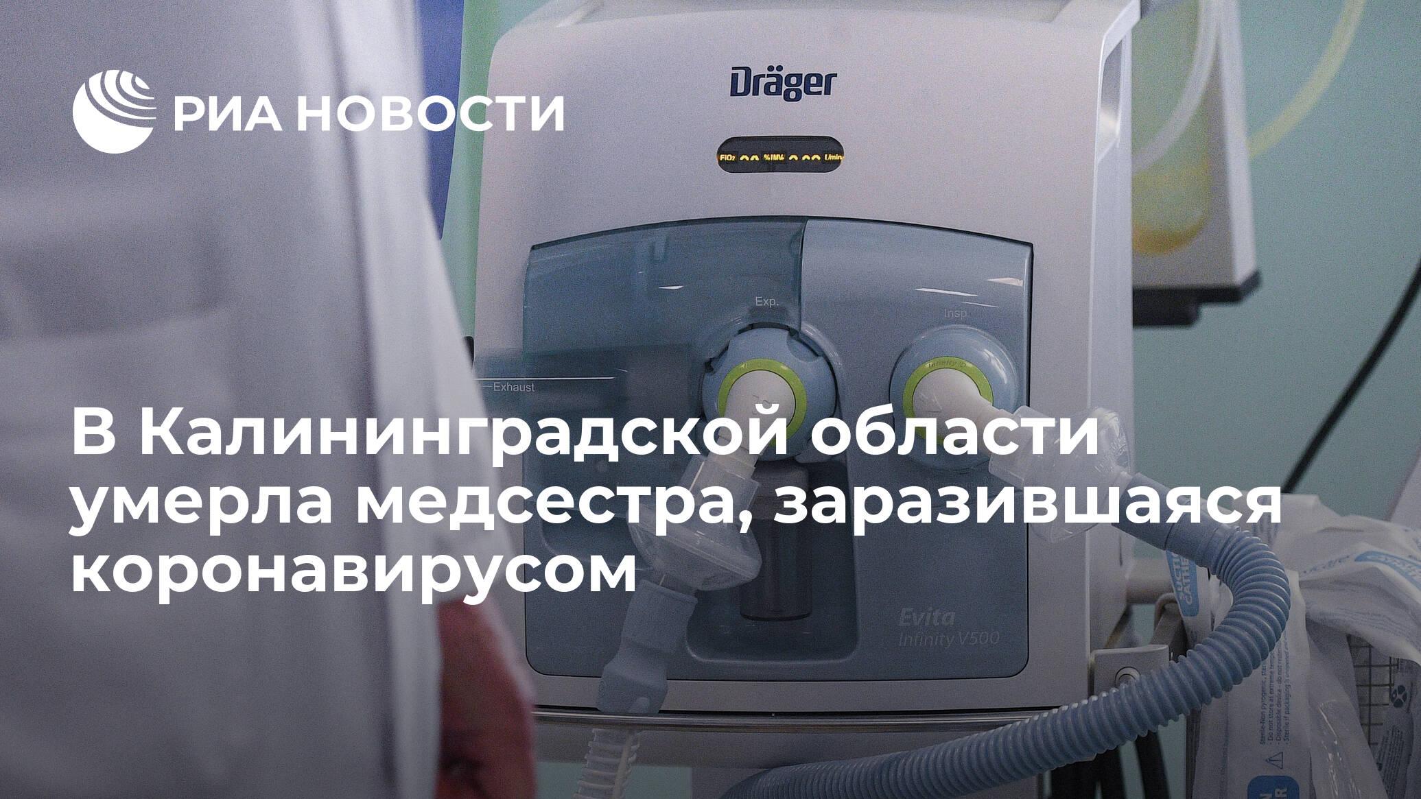 В Калининградской области умерла медсестра, заразившаяся коронавирусом - РИА НОВОСТИ