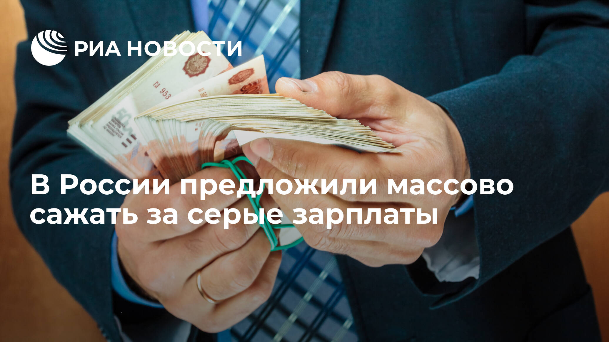 В Совфеде предложили ввести уголовную ответственность за 'серые' зарплаты - РИА НОВОСТИ
