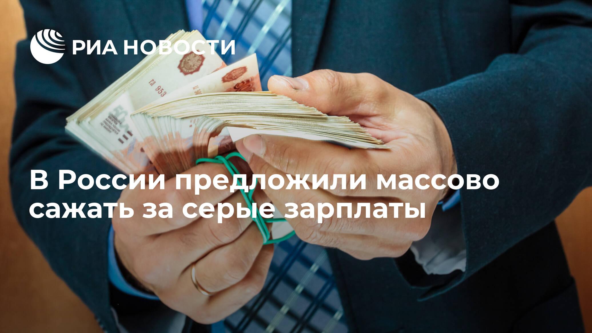 В России предложили массово сажать за серые зарплаты