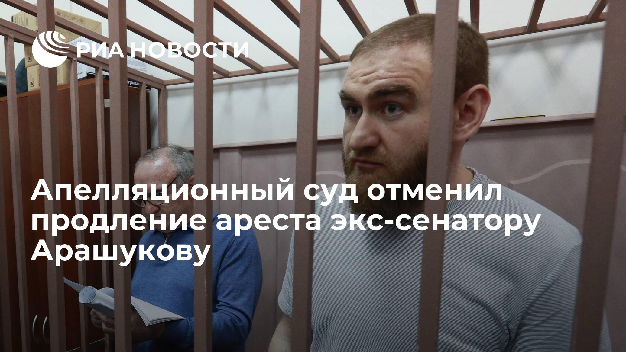 Апелляционный суд отменил продление ареста экс-сенатору Арашукову