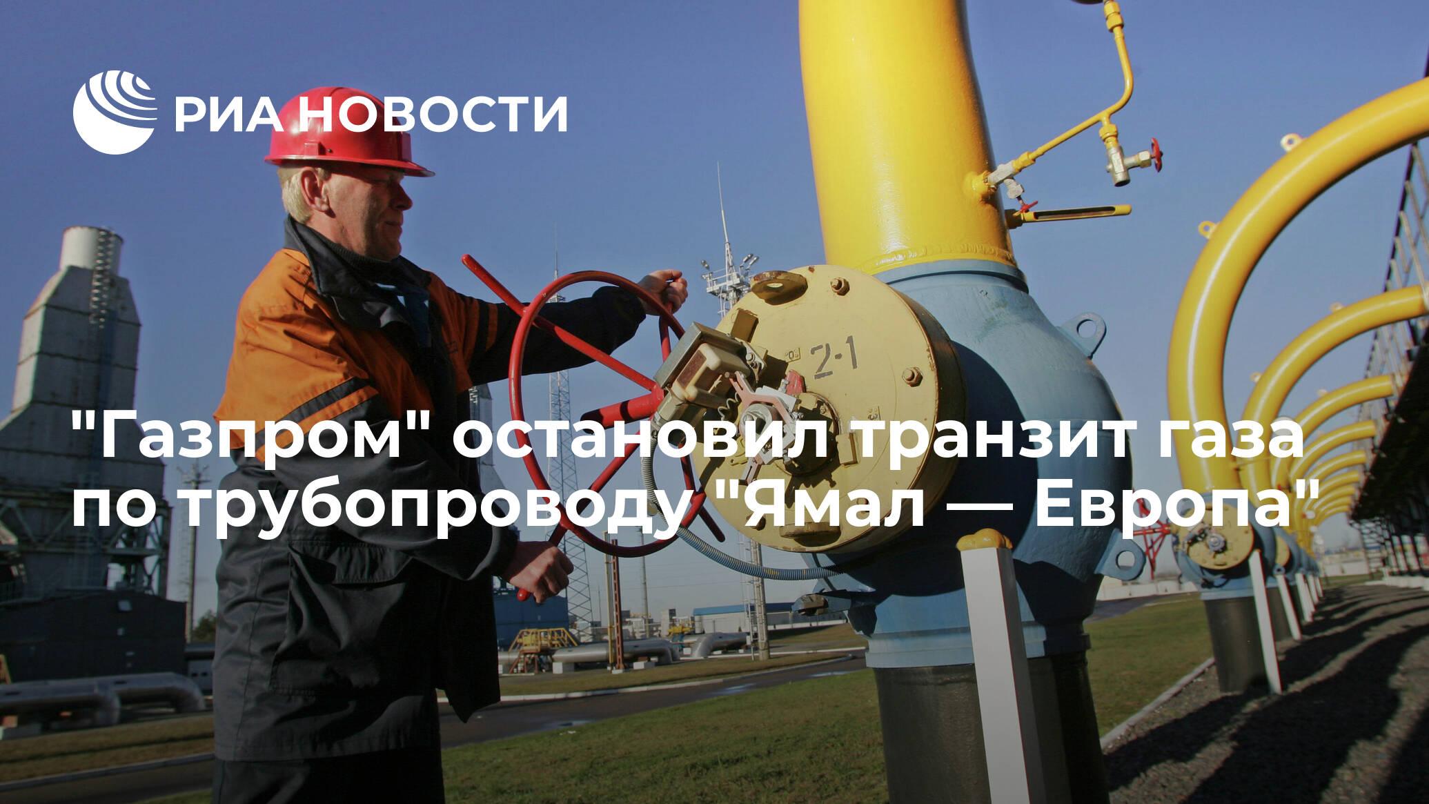 'Газпром' остановил транзит газа по трубопроводу 'Ямал — Европа' - РИА НОВОСТИ