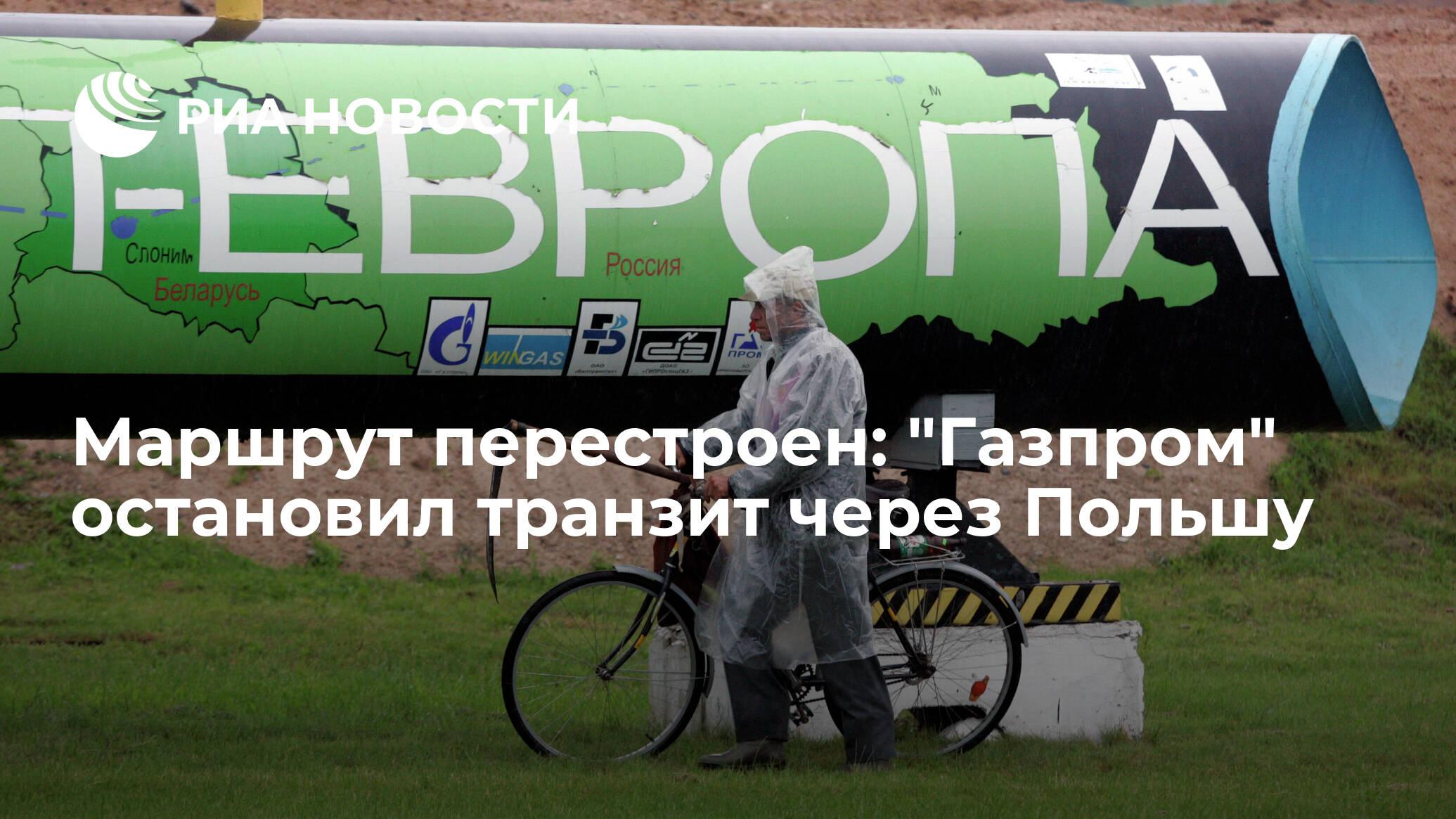 Маршрут перестроен: 'Газпром' остановил транзит через Польшу - РИА НОВОСТИ