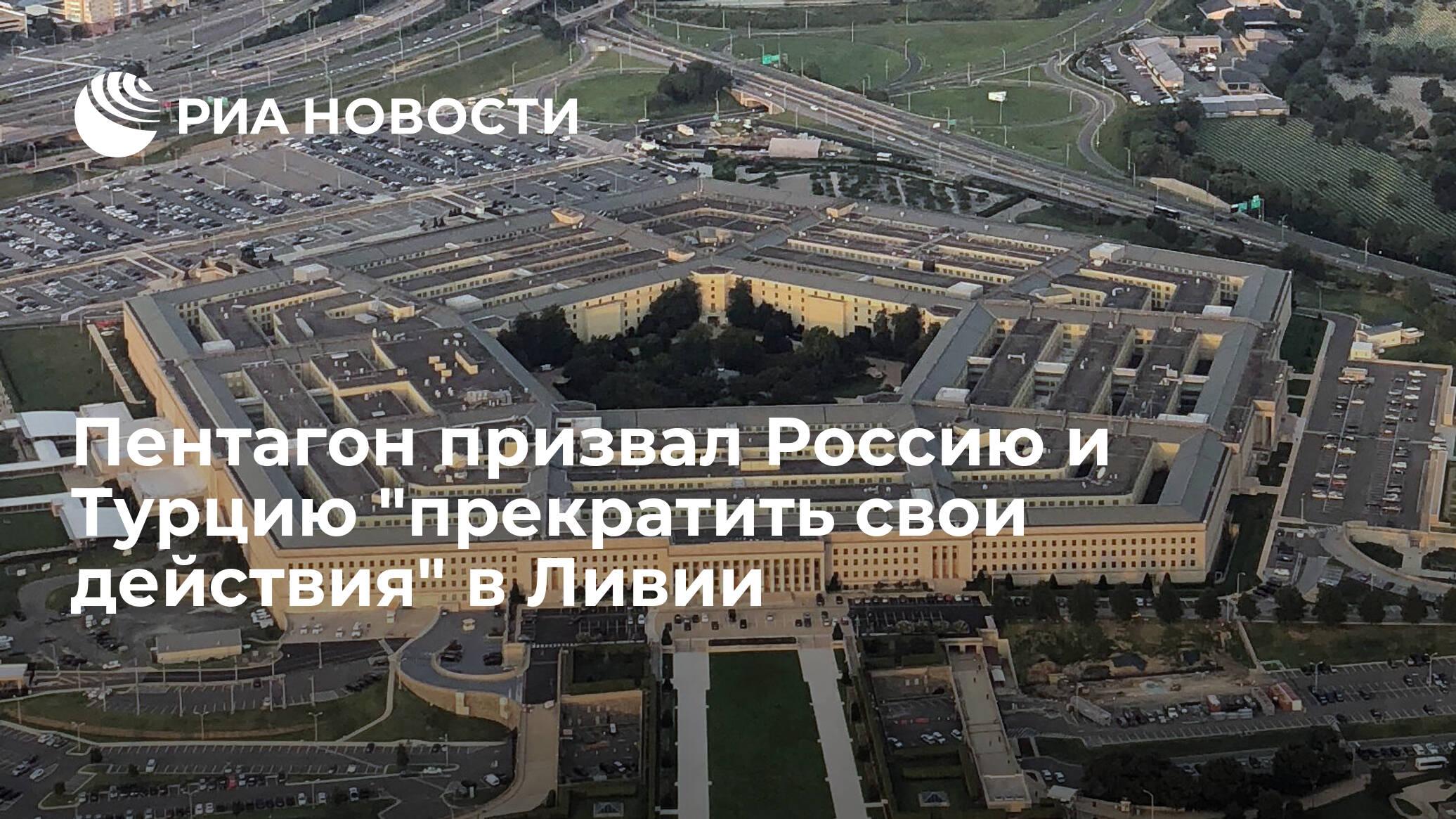 Пентагон призвал Россию и Турцию