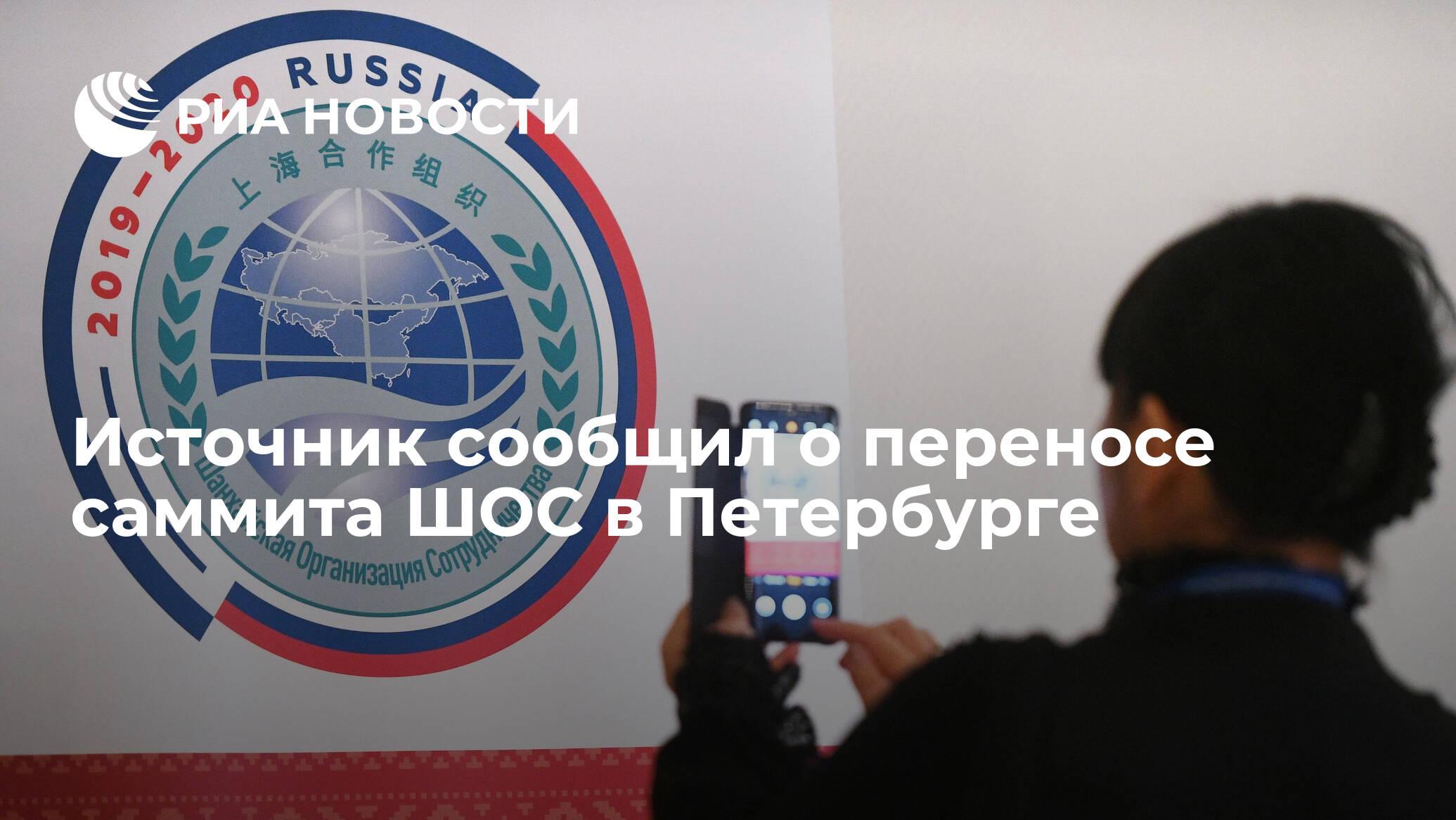Источник сообщил о переносе саммита ШОС в Петербурге - РИА НОВОСТИ