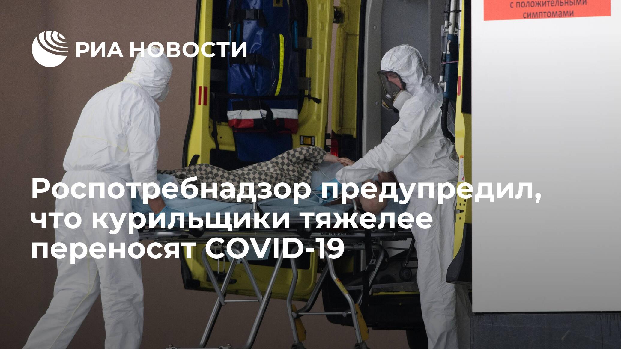 Роспотребнадзор предупредил, что курильщики тяжелее переносят COVID-19