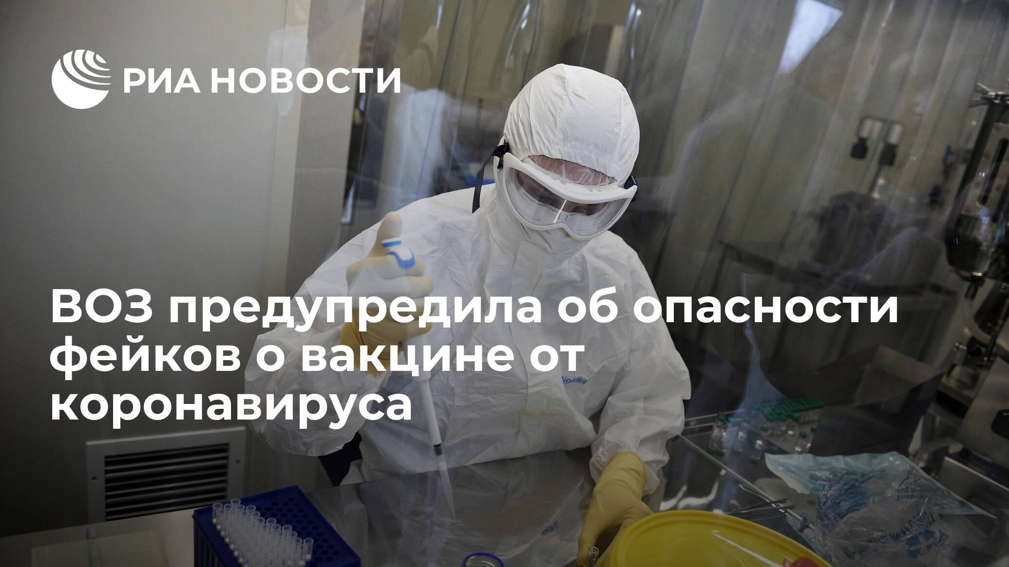 ВОЗ предупредила об опасности фейков о вакцине от коронавируса
