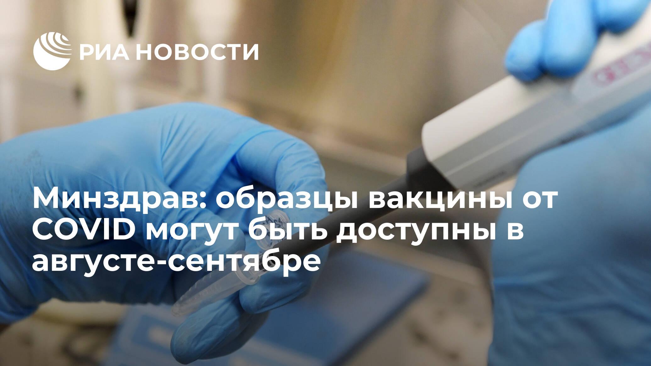 Минздрав: образцы вакцины от COVID могут быть доступны в августе-сентябре