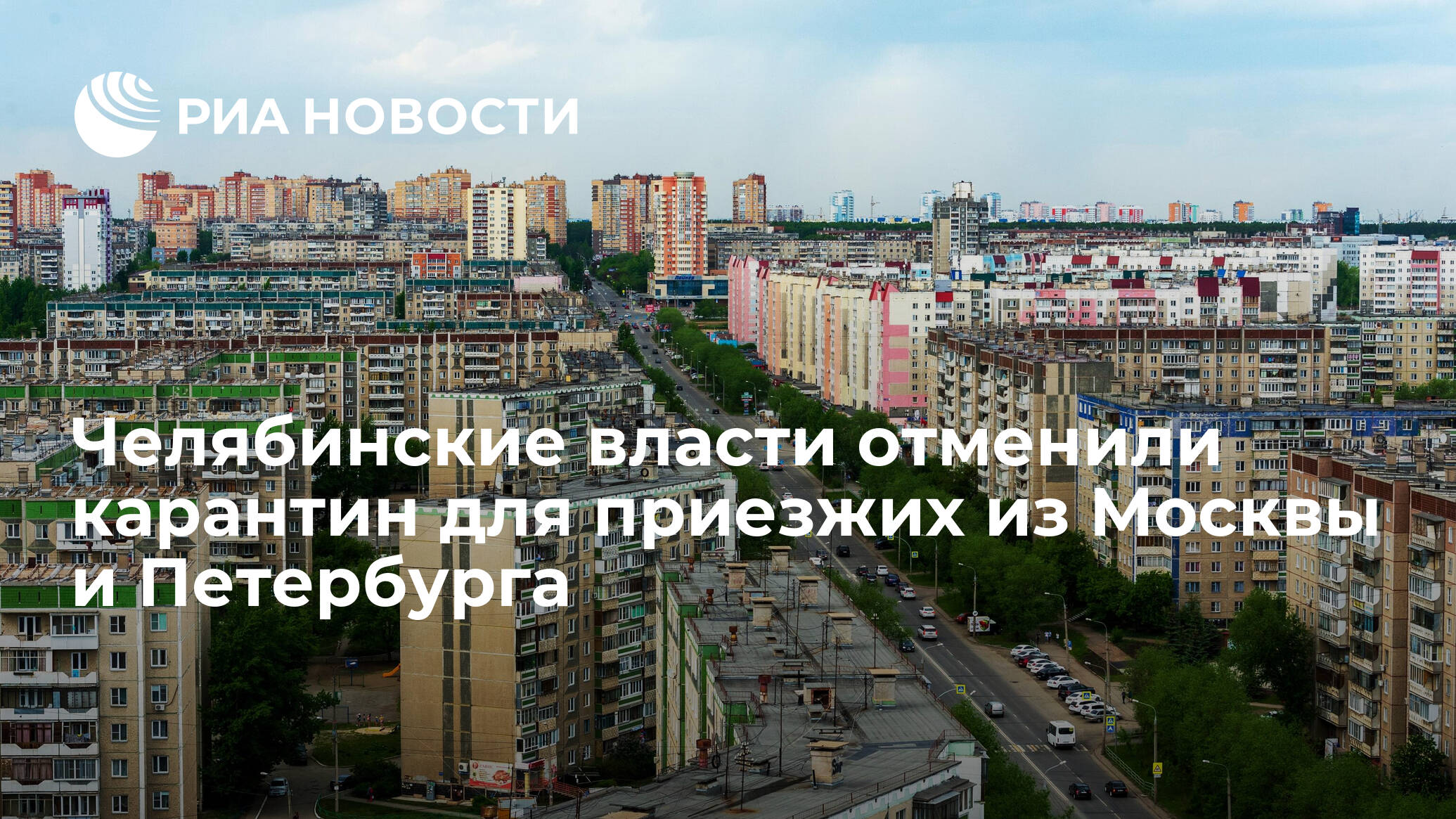 Челябинские власти отменили карантин для приезжих из Москвы и Петербурга
