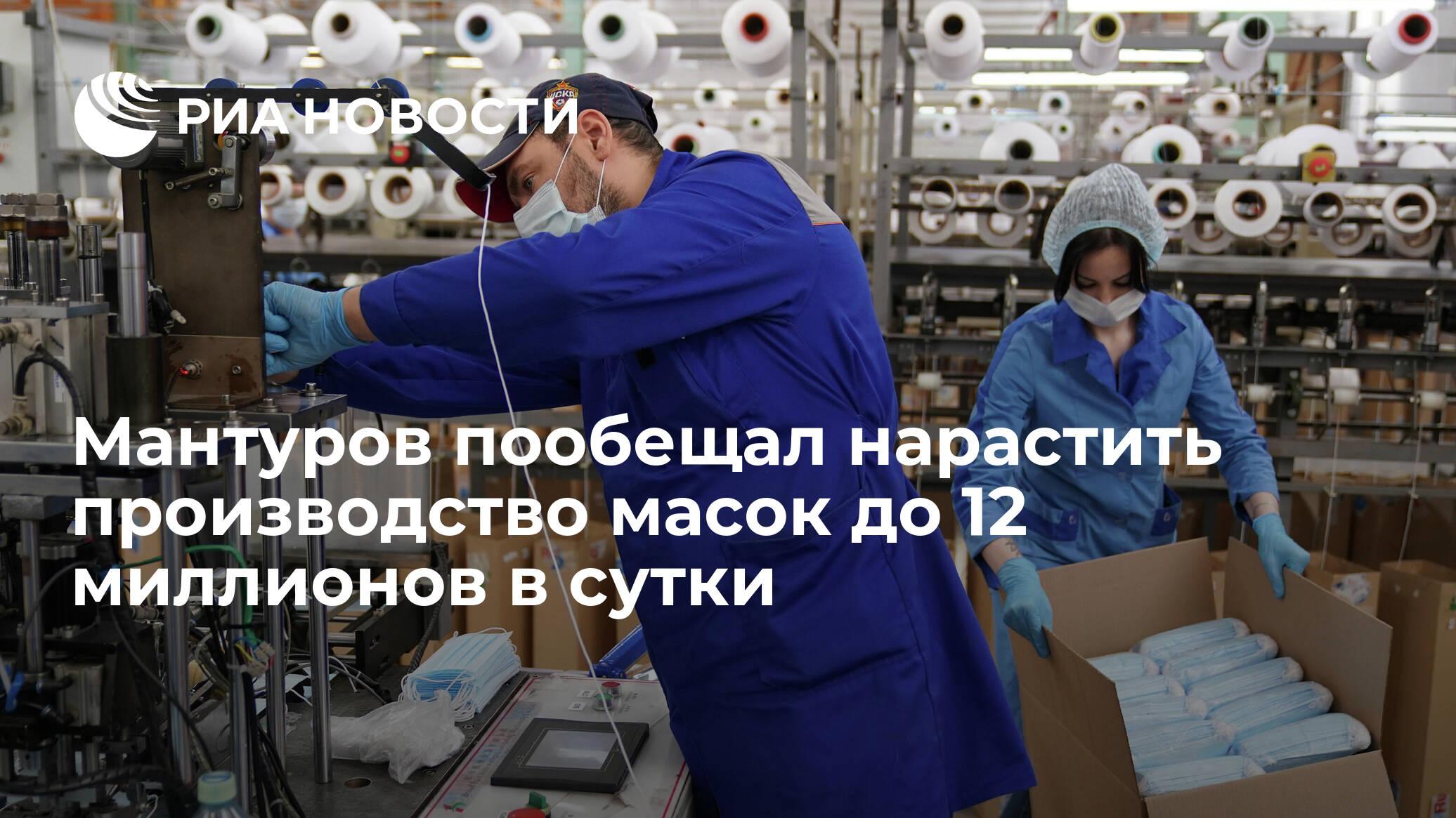 Мантуров пообещал нарастить производство масок до 12 миллионов в сутки